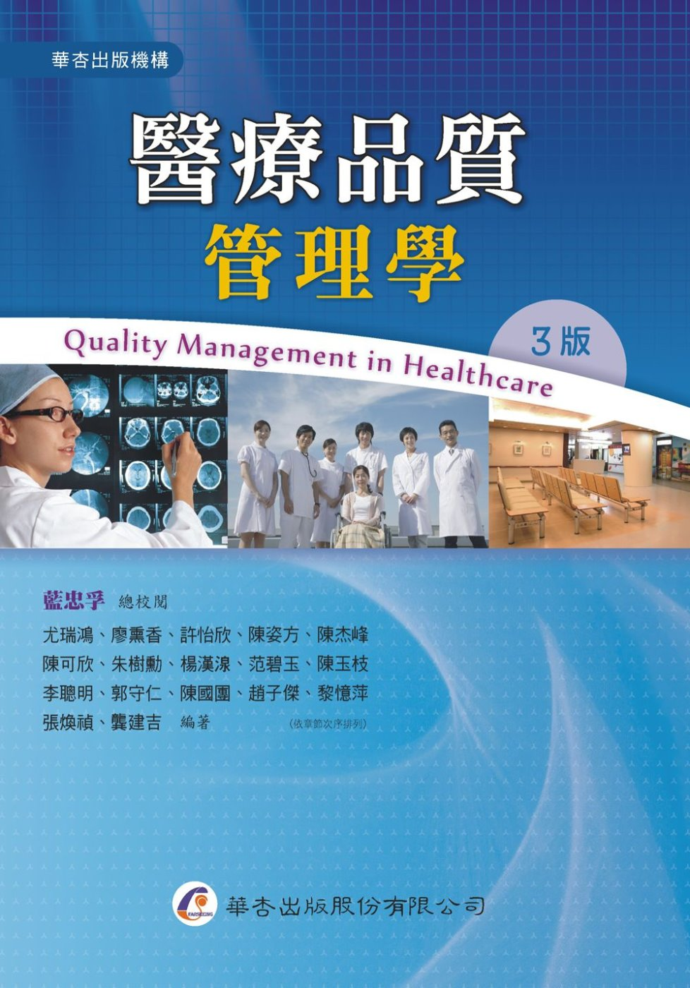 醫療品質管理學(3版)