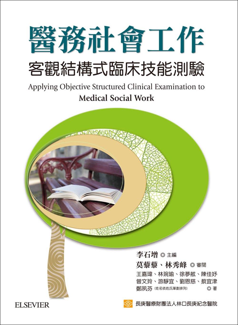 醫務社會工作:客觀結構式臨床技能測驗