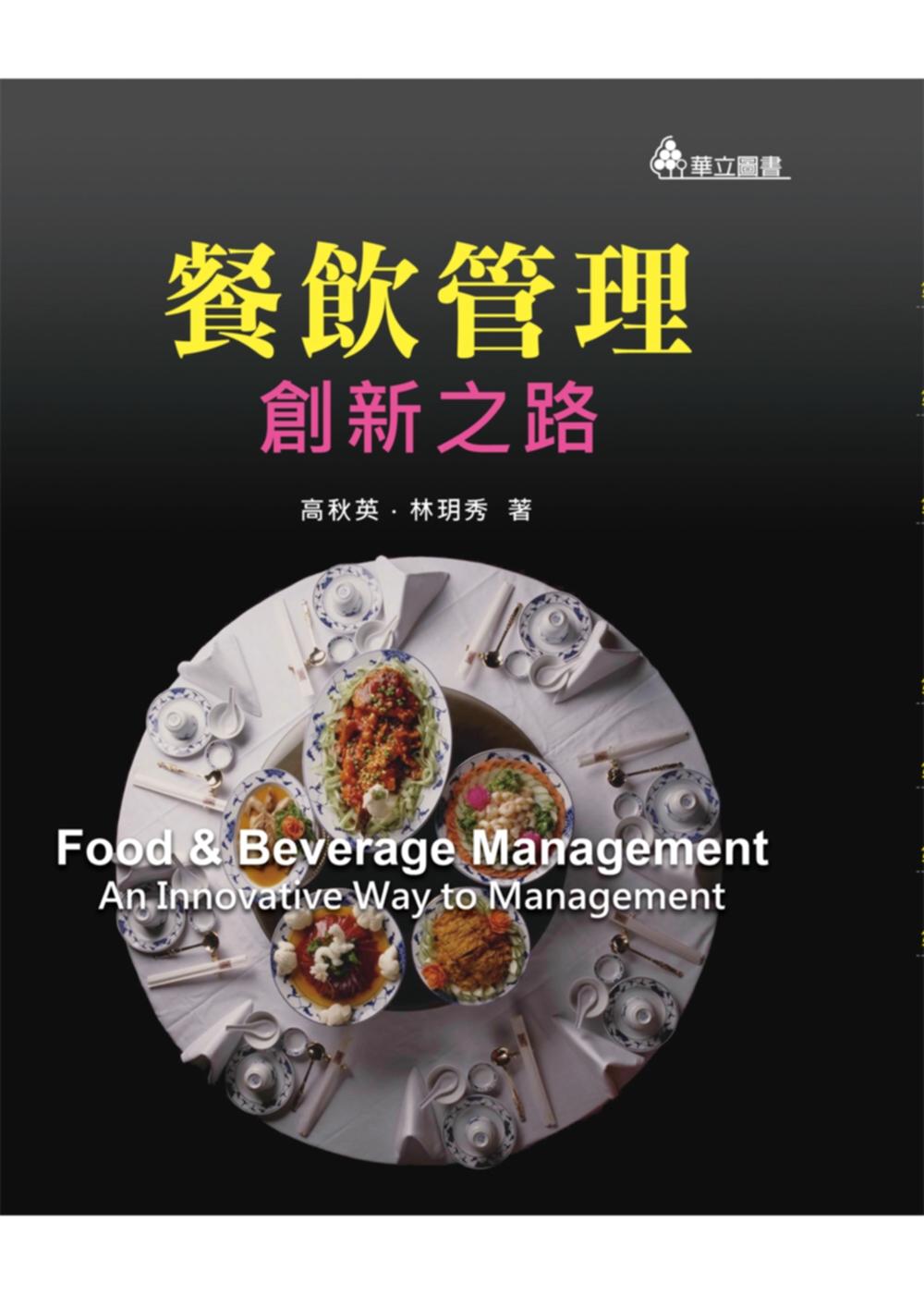 餐飲管理:創新之路(二版)