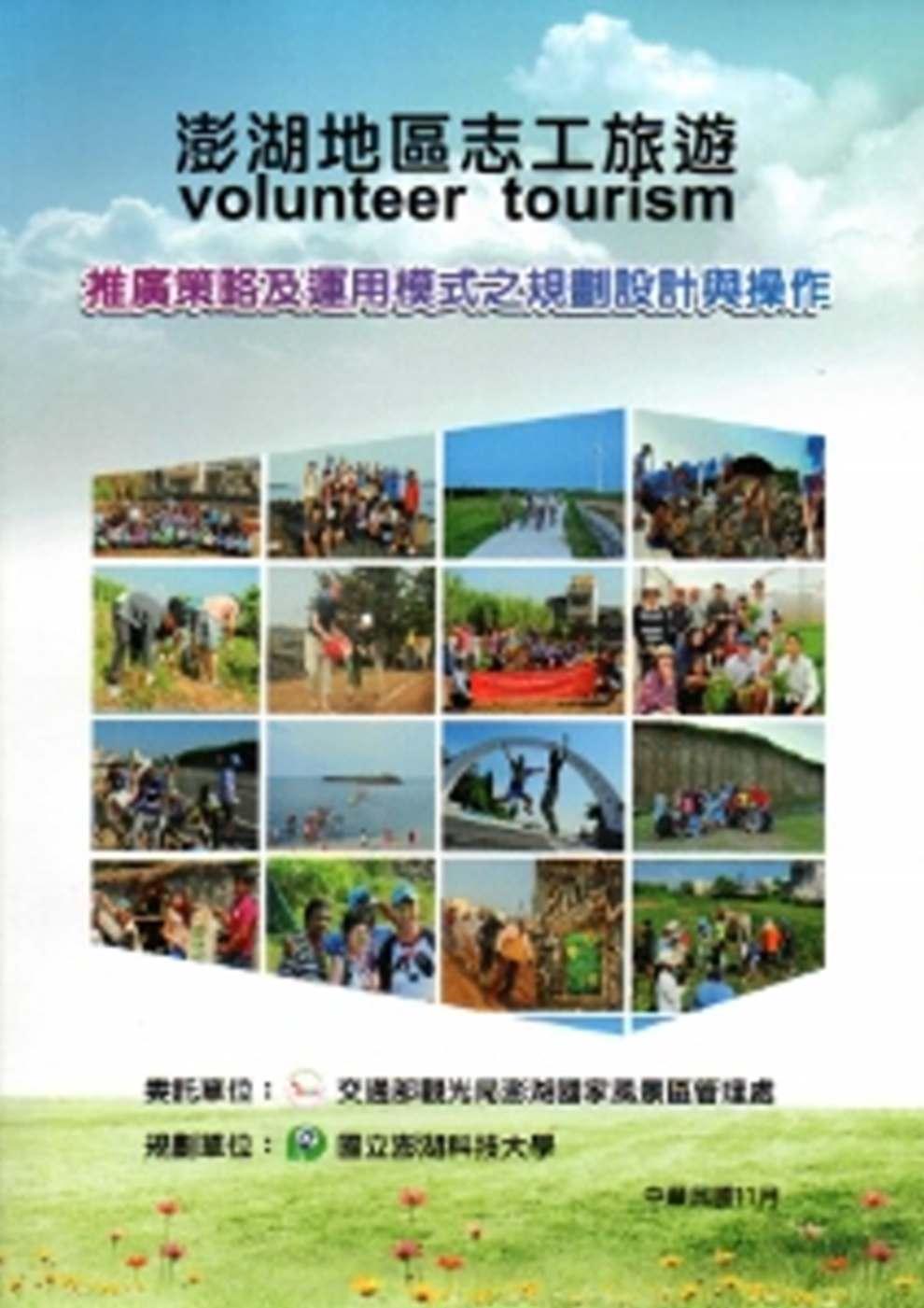 澎湖 志工旅遊 volunteer tourism 推廣策略及運用模式之規劃 與操作規劃報