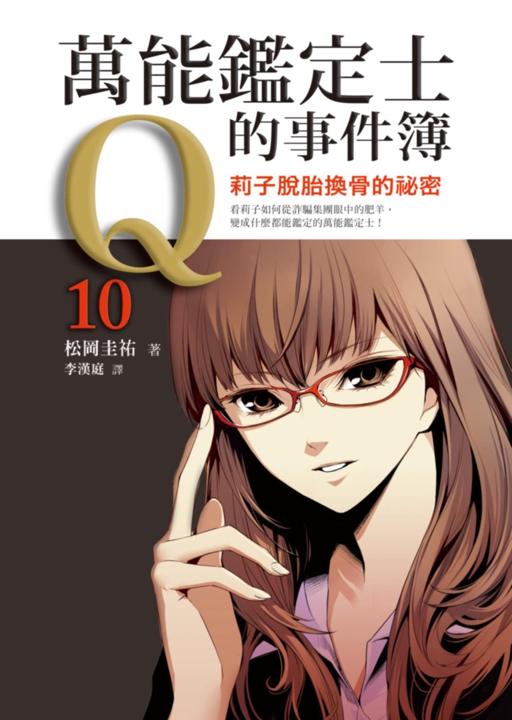 萬能鑑定士Q的事件簿10:莉子脫胎換骨的祕密