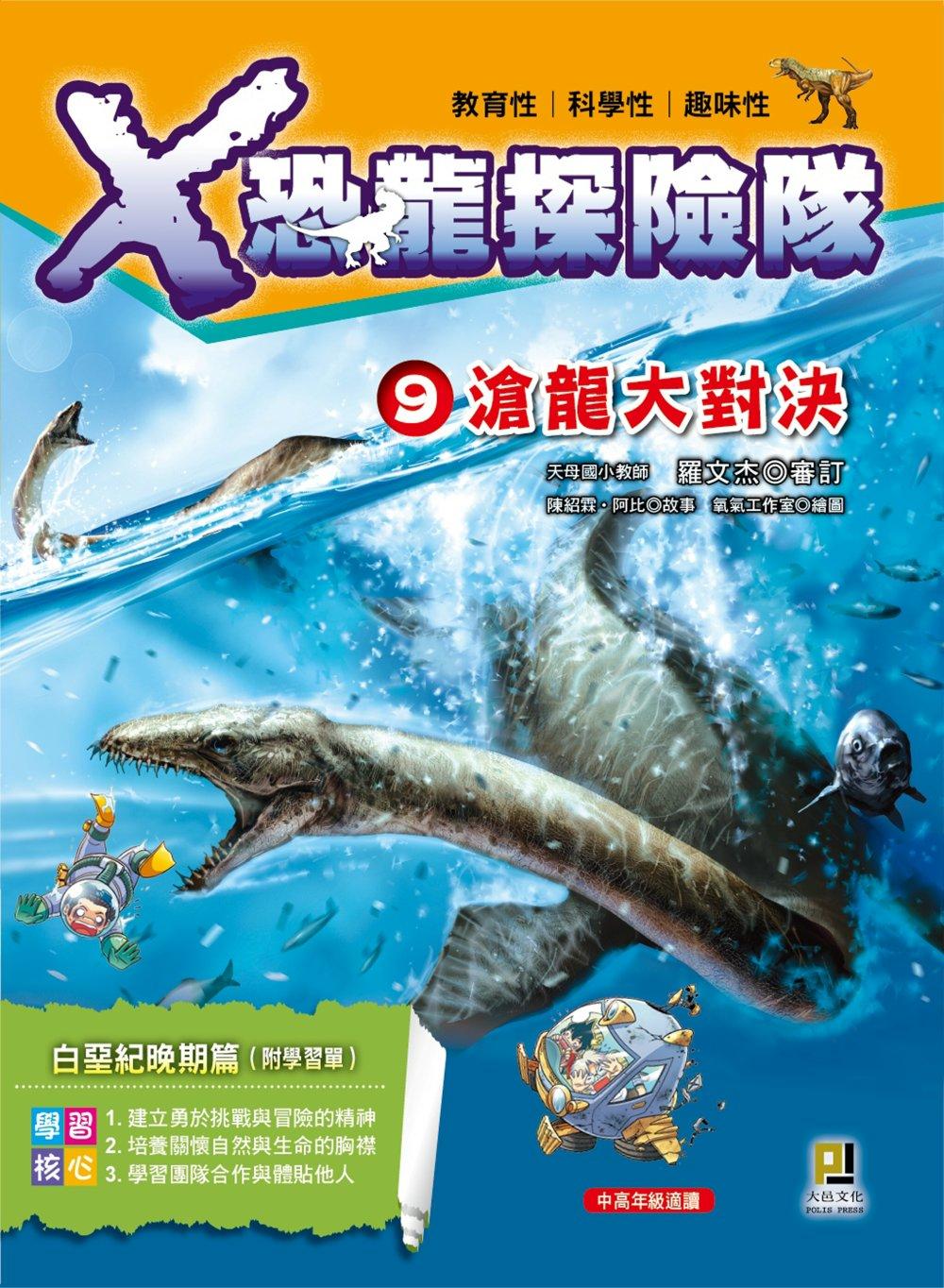 X恐龍探險隊9:滄龍大對決(附學習單...