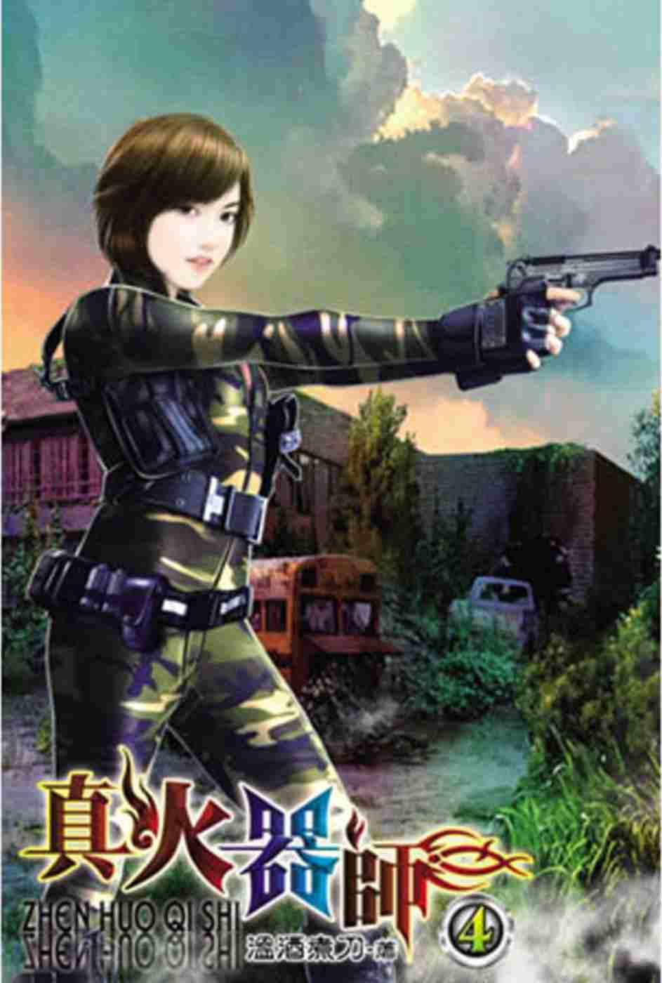 真火器師04