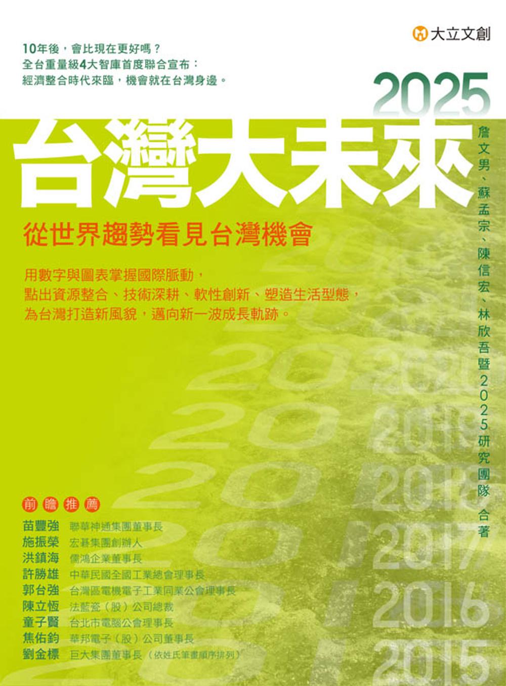 2025台灣大未來:從世界趨勢看見台灣機會