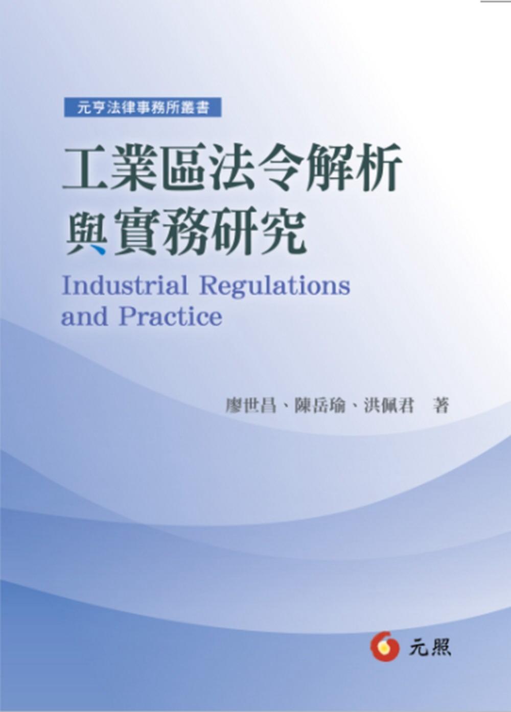 工業區法令解析與實務研究