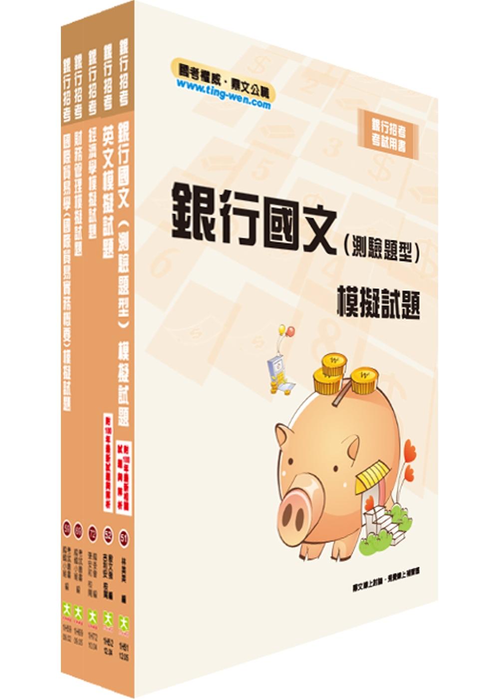華南金控(儲備菁英行員-商學管理組)模擬試題套書(贈題庫網帳號1組)