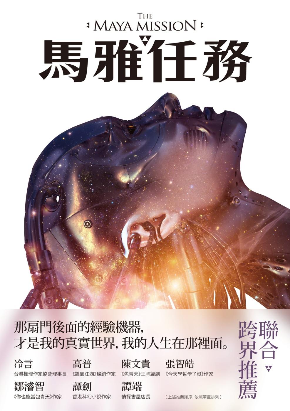 馬雅任務:林斯諺科幻推理長篇