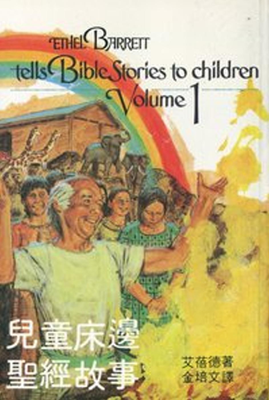 兒童床邊聖經故事(1)