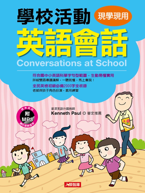 學校活動:英語會話(精裝附光碟片)(增訂版)