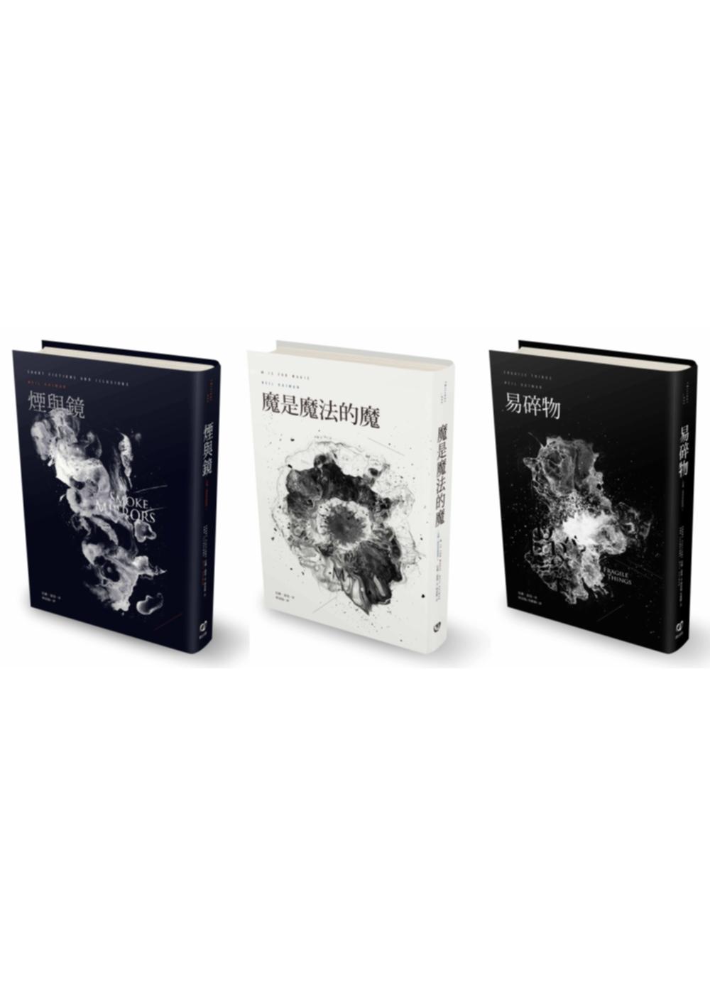 尼爾‧蓋曼短篇精選套書(共3冊)