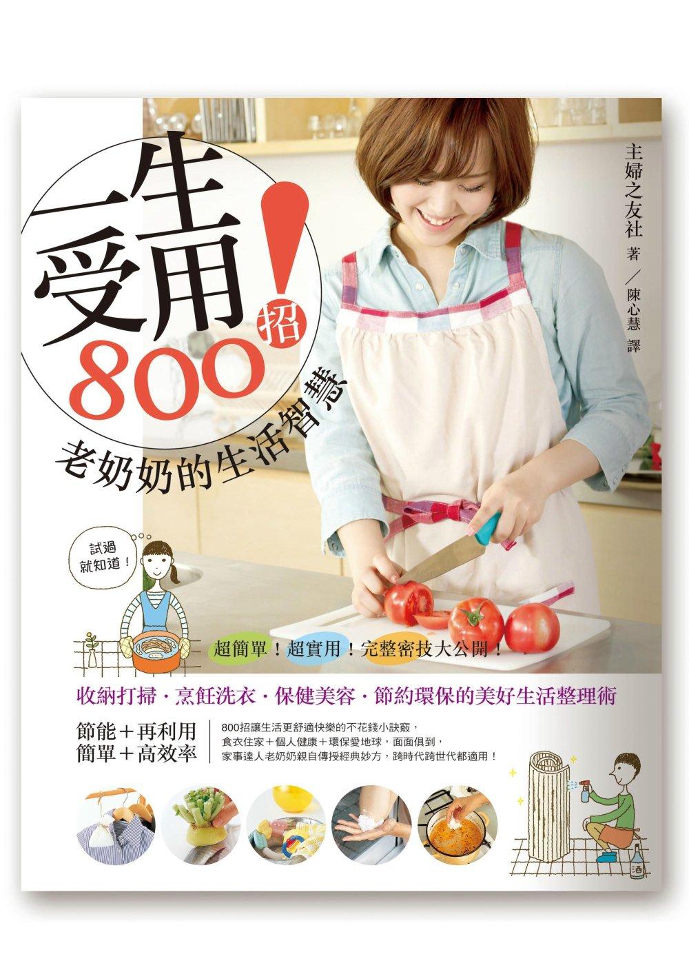一生受用800招!老奶奶的生活智慧:收納打掃‧烹飪洗衣‧保健美容‧節約環保的美好生活整理術