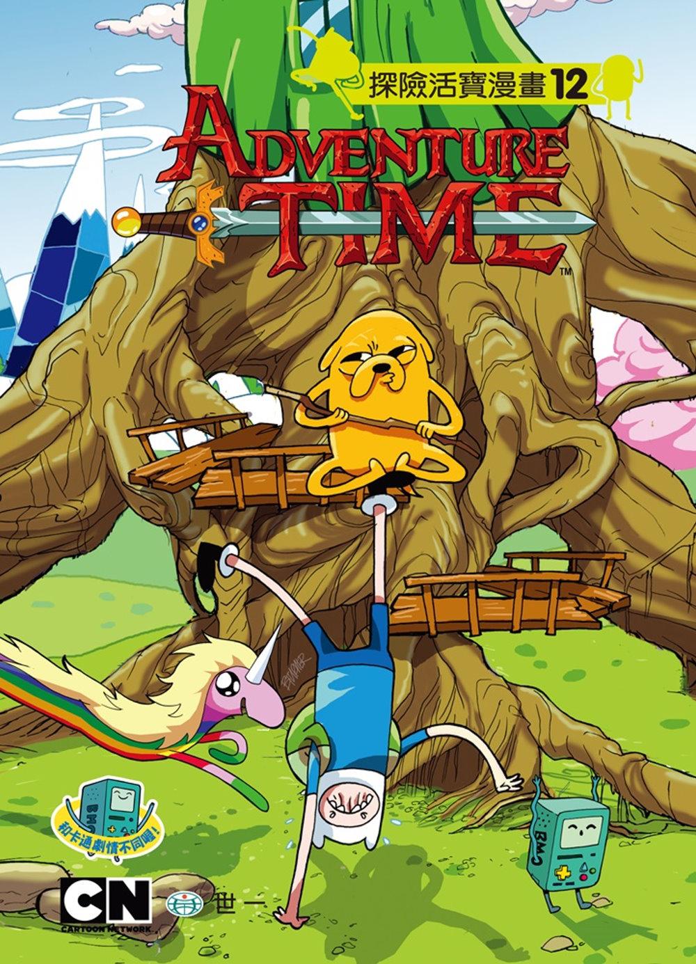 探險活寶漫畫 12