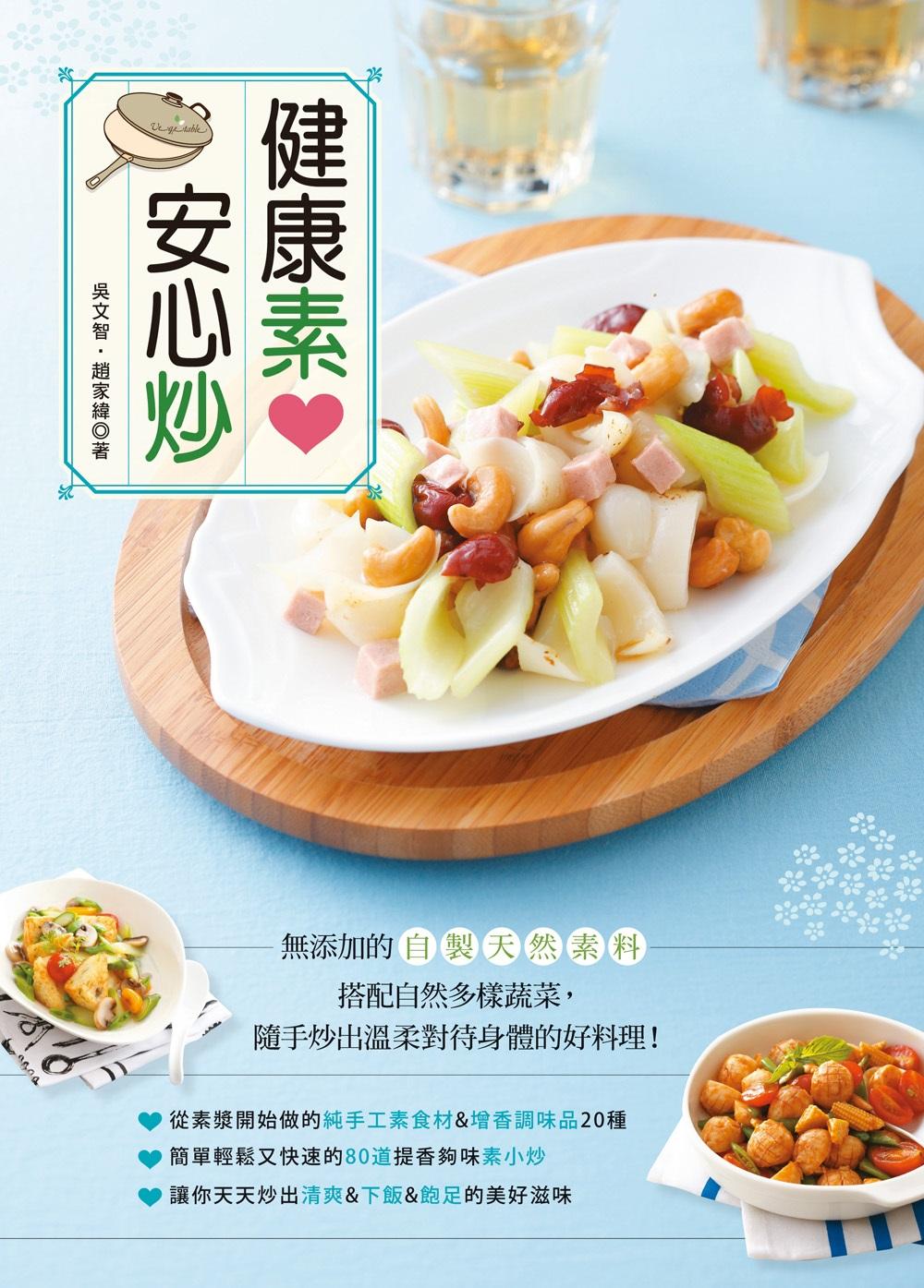 健康素❤安心炒:無添加的自製天然素料,搭配自然多樣蔬菜,隨手炒出溫柔對待身體的好料理!