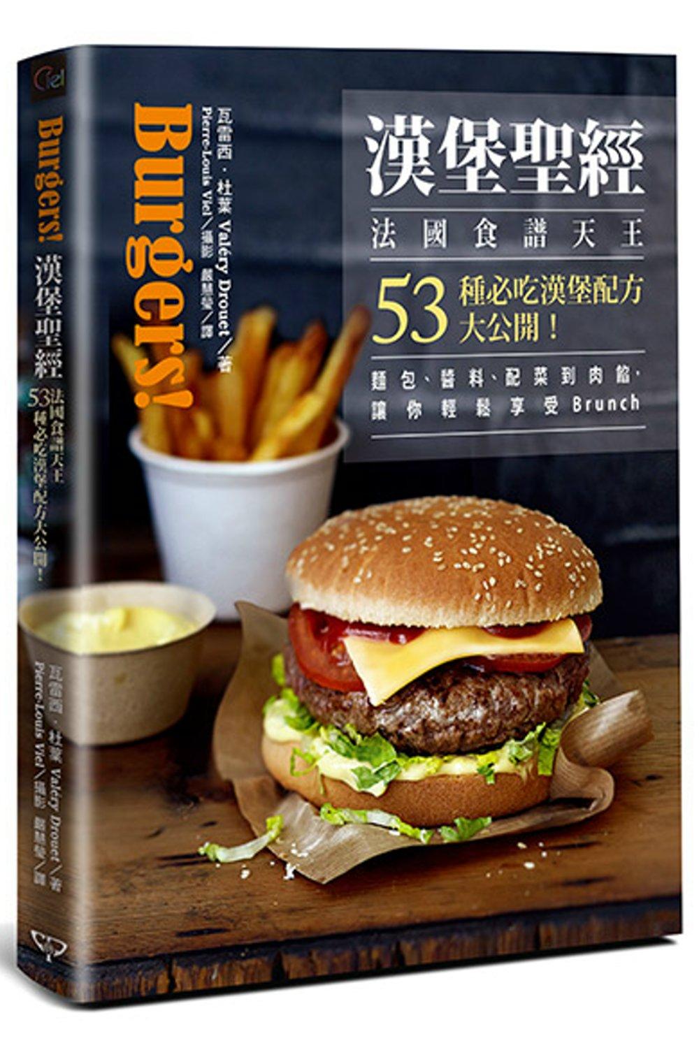 漢堡聖經:法國食譜天王53種必吃漢堡配方大公開!麵包、醬料、配菜到肉餡,讓你輕鬆享受 Br