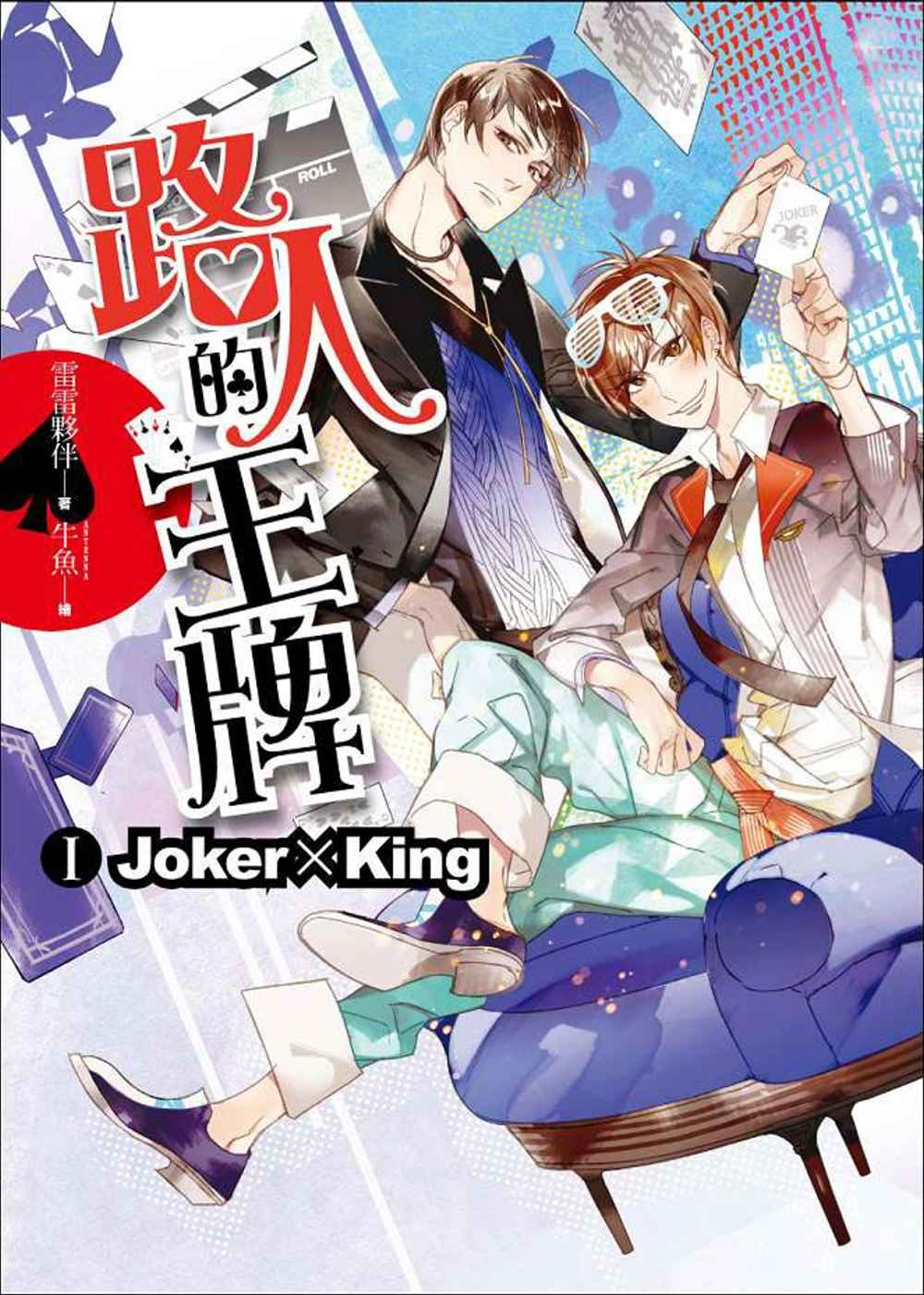路人的王牌 第一部:Joker × King