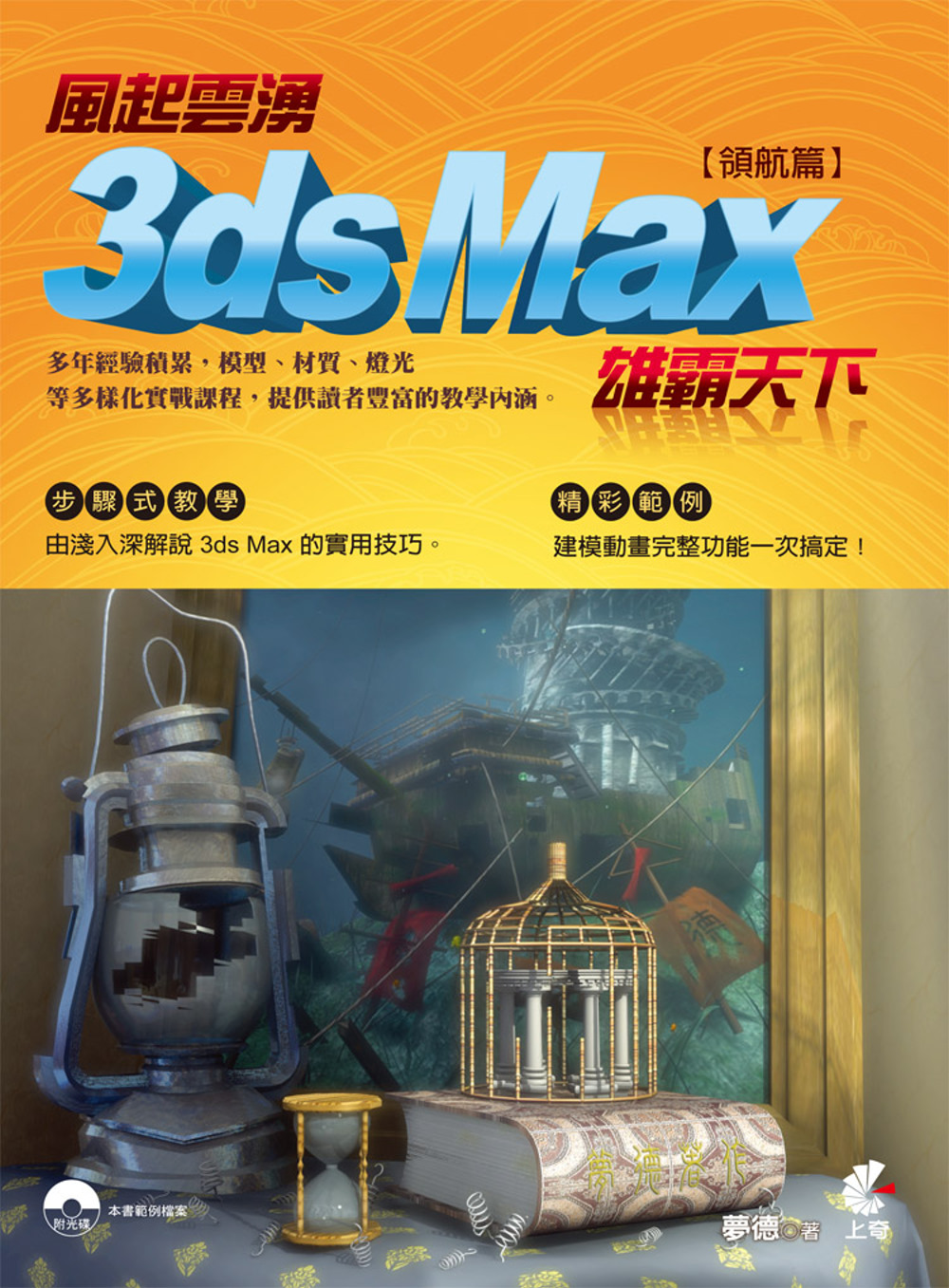 風起雲湧:3ds Max 雄霸天下(...