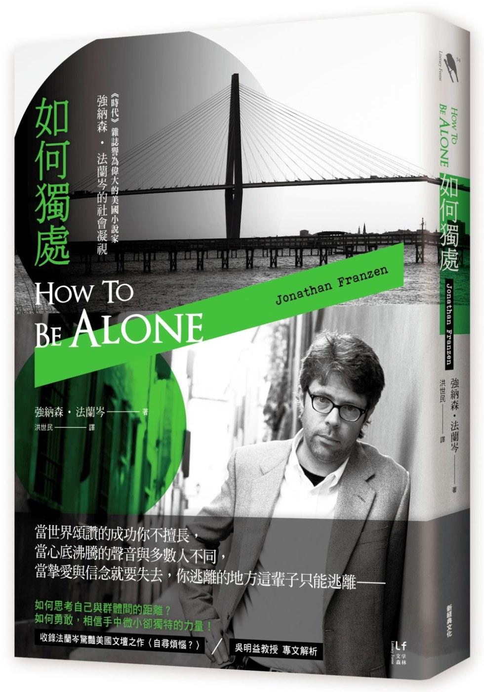 如何獨處:偉大的美國小說家 強納森‧法蘭岑的社會凝視
