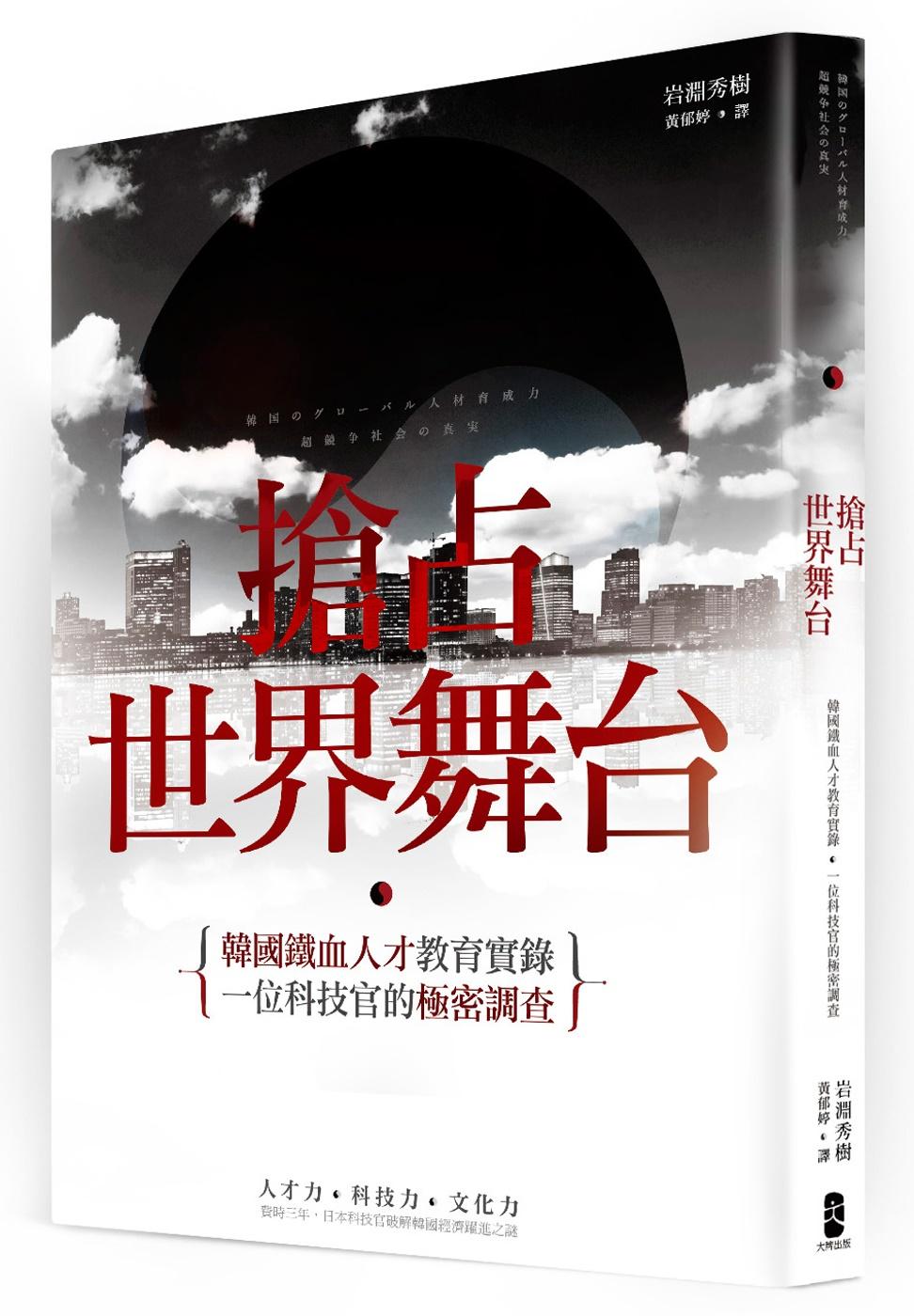 搶占世界舞台:韓國鐵血人才教育實錄,一位科技官的極密調查