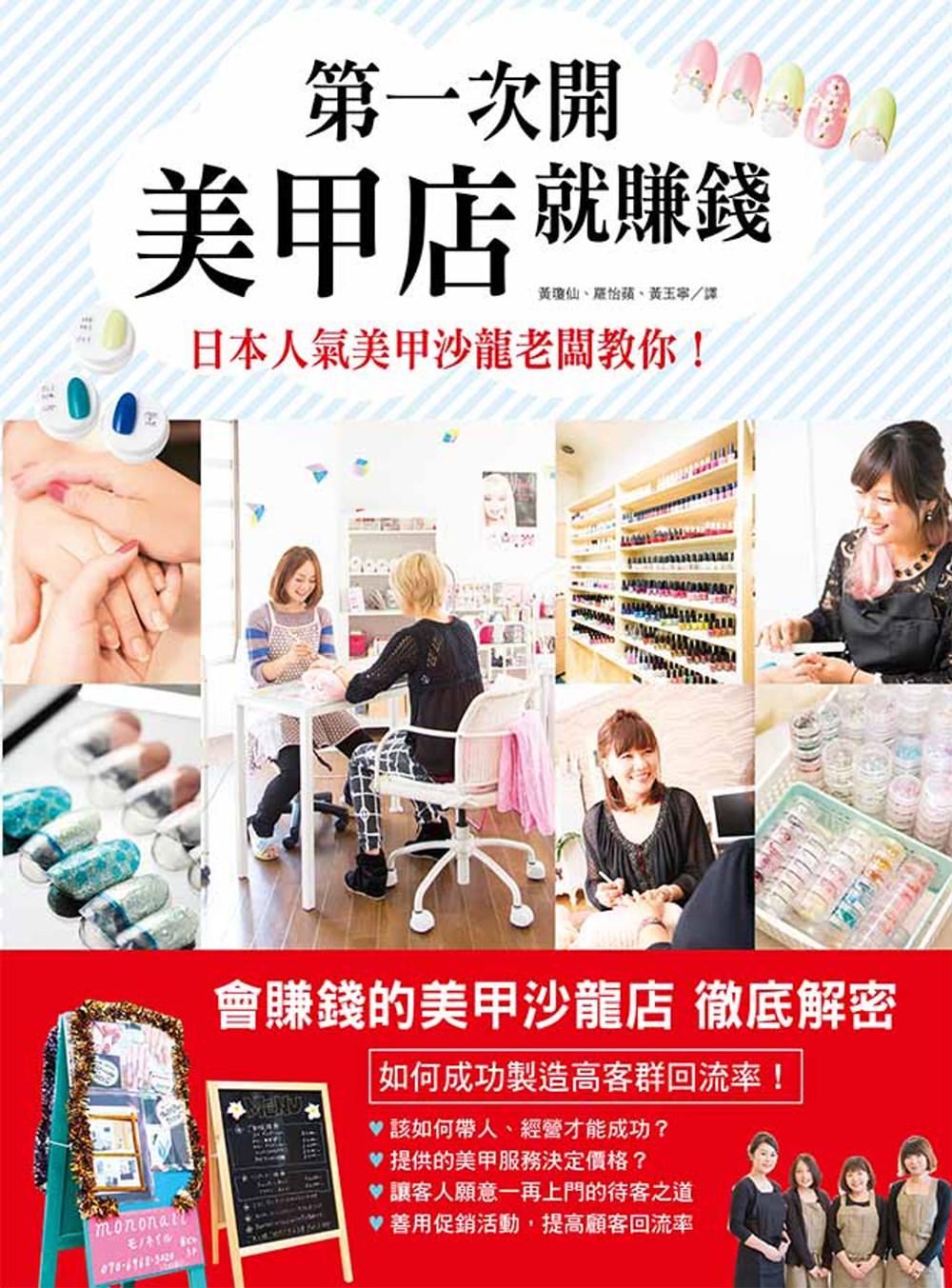 第一次開美甲店就賺錢:日本人氣美甲沙龍老闆教你!