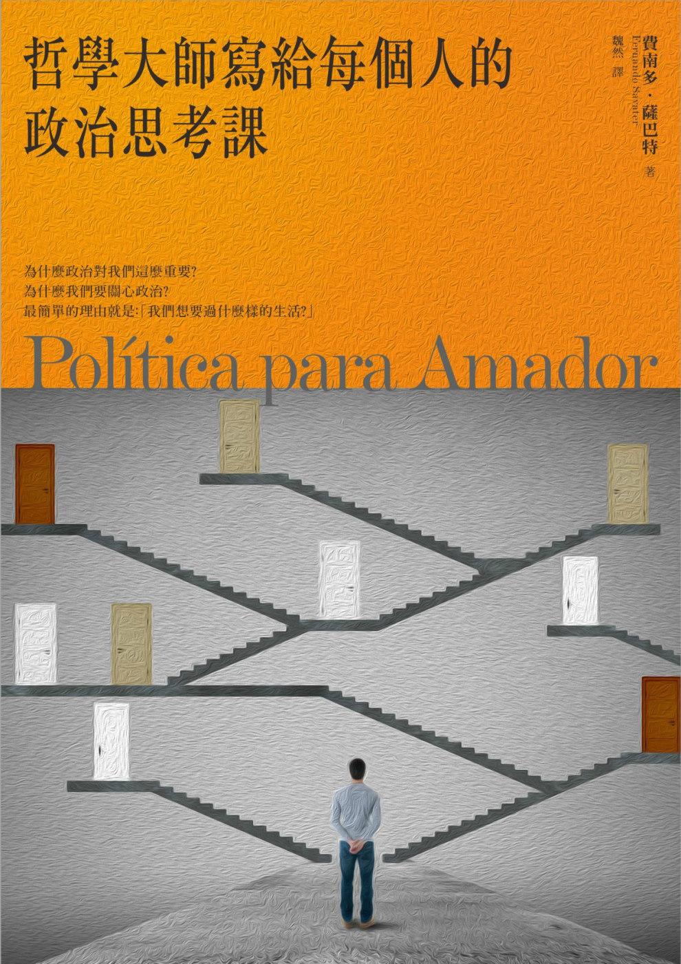 哲學大師寫給每個人的政治思考課