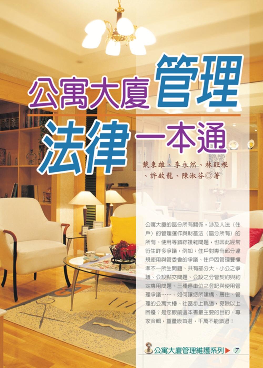 公寓大廈管理法律一本通(三版)