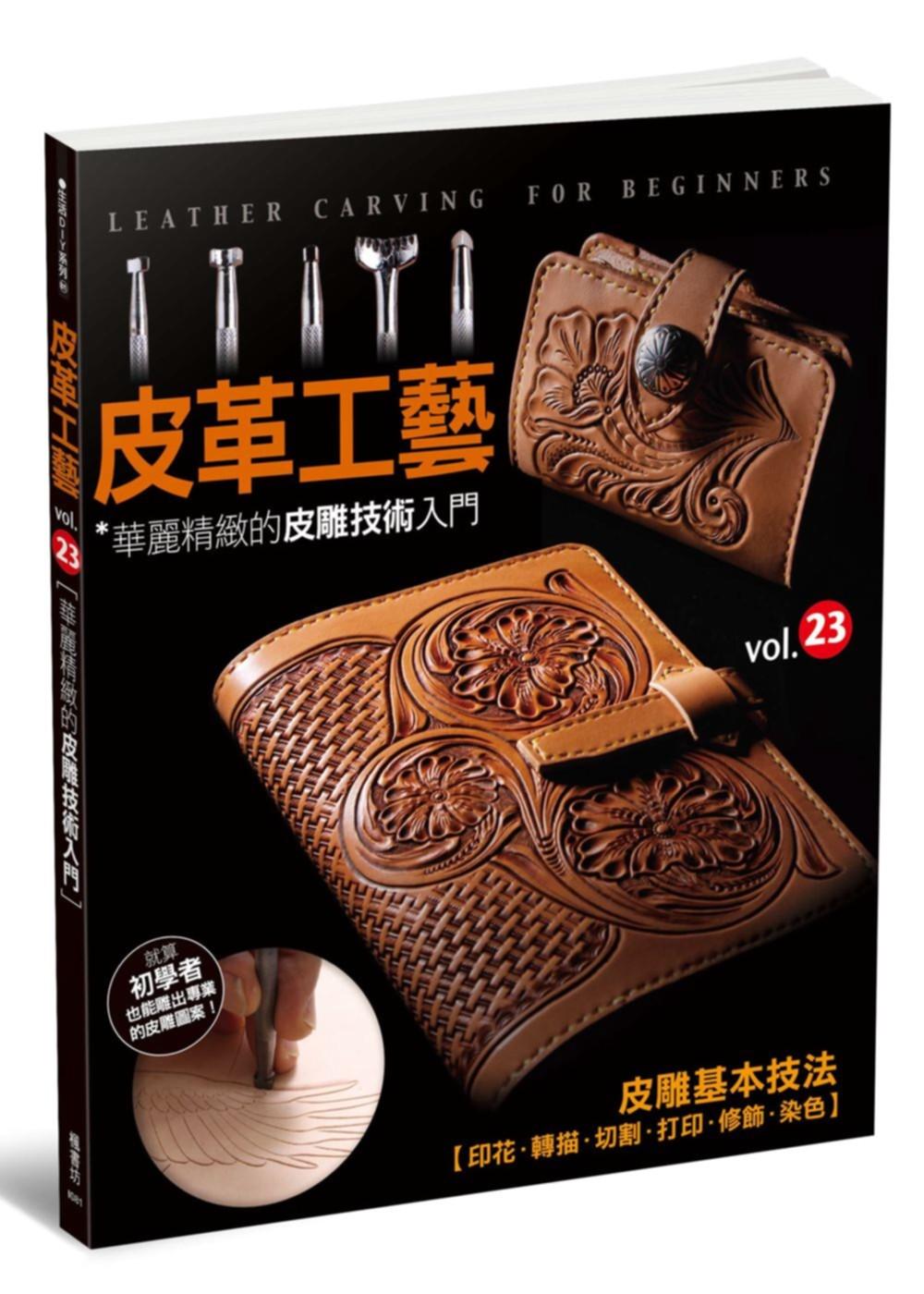 皮革工藝 vol.23 華麗精緻的皮雕技術入門