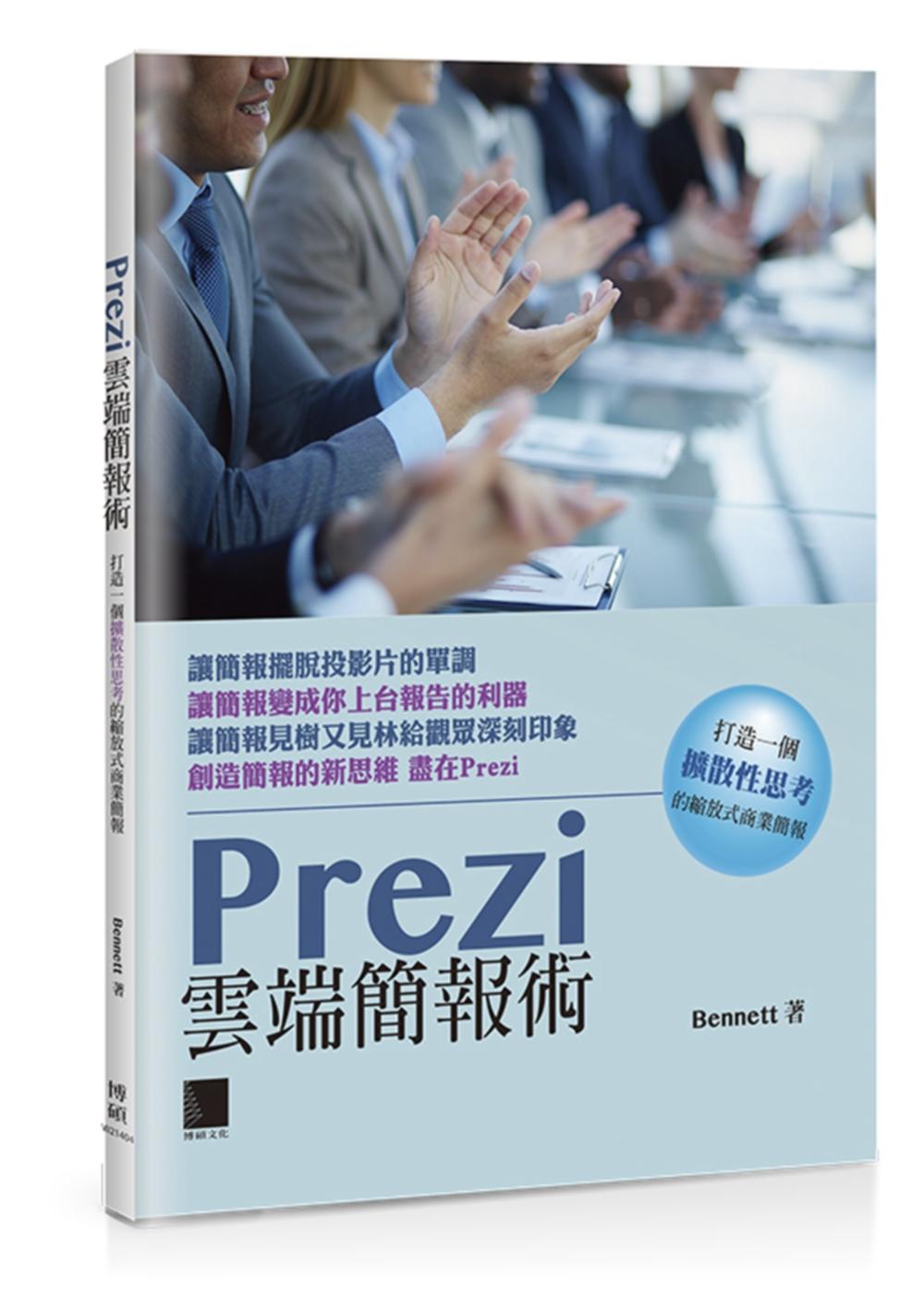 Prezi雲端簡報術:打造一個擴散性思考的縮放式商業簡報