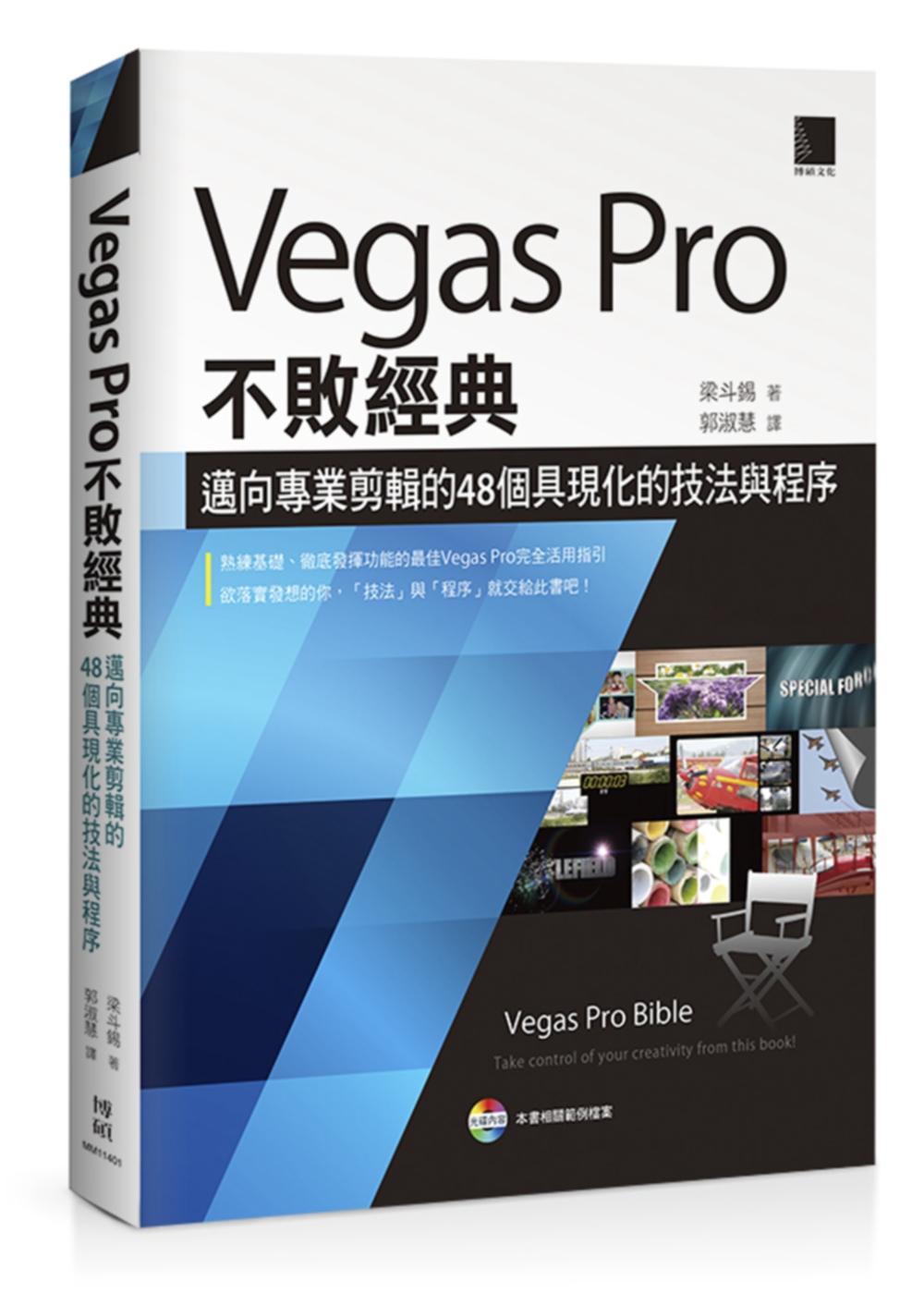 Vegas Pro不敗經典:邁...