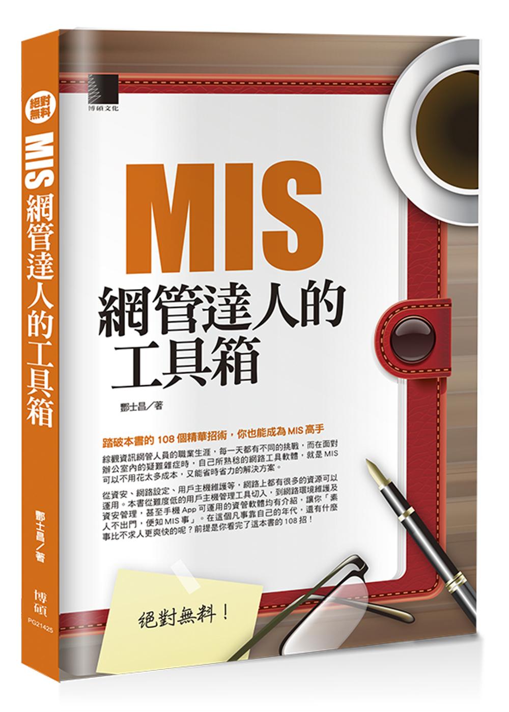 絕對無料:MIS網管達人的工具箱