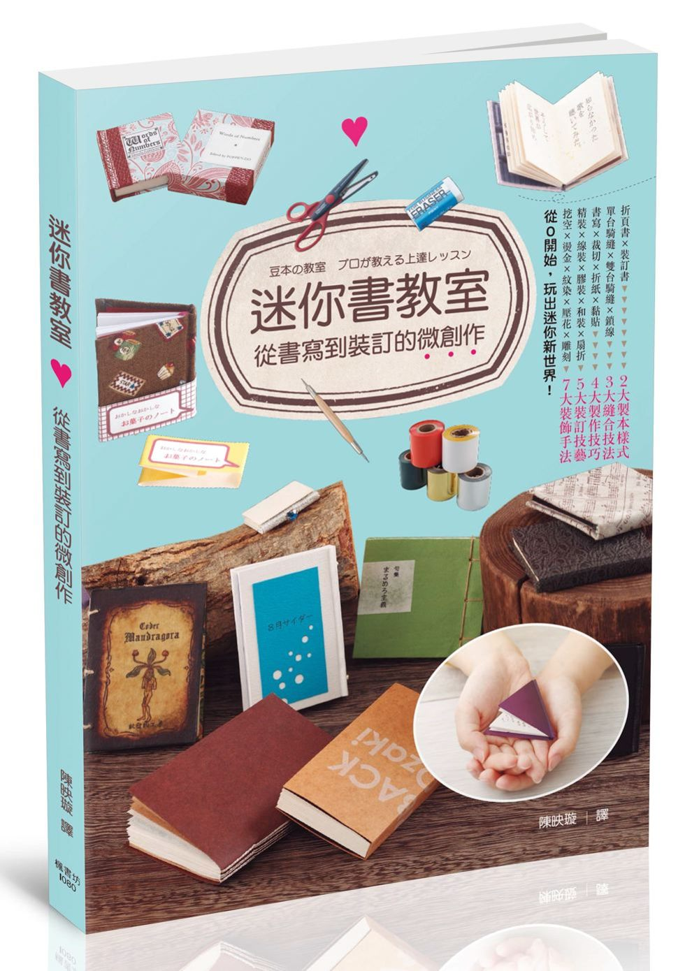 迷你書教室:從書寫到裝訂的微創作