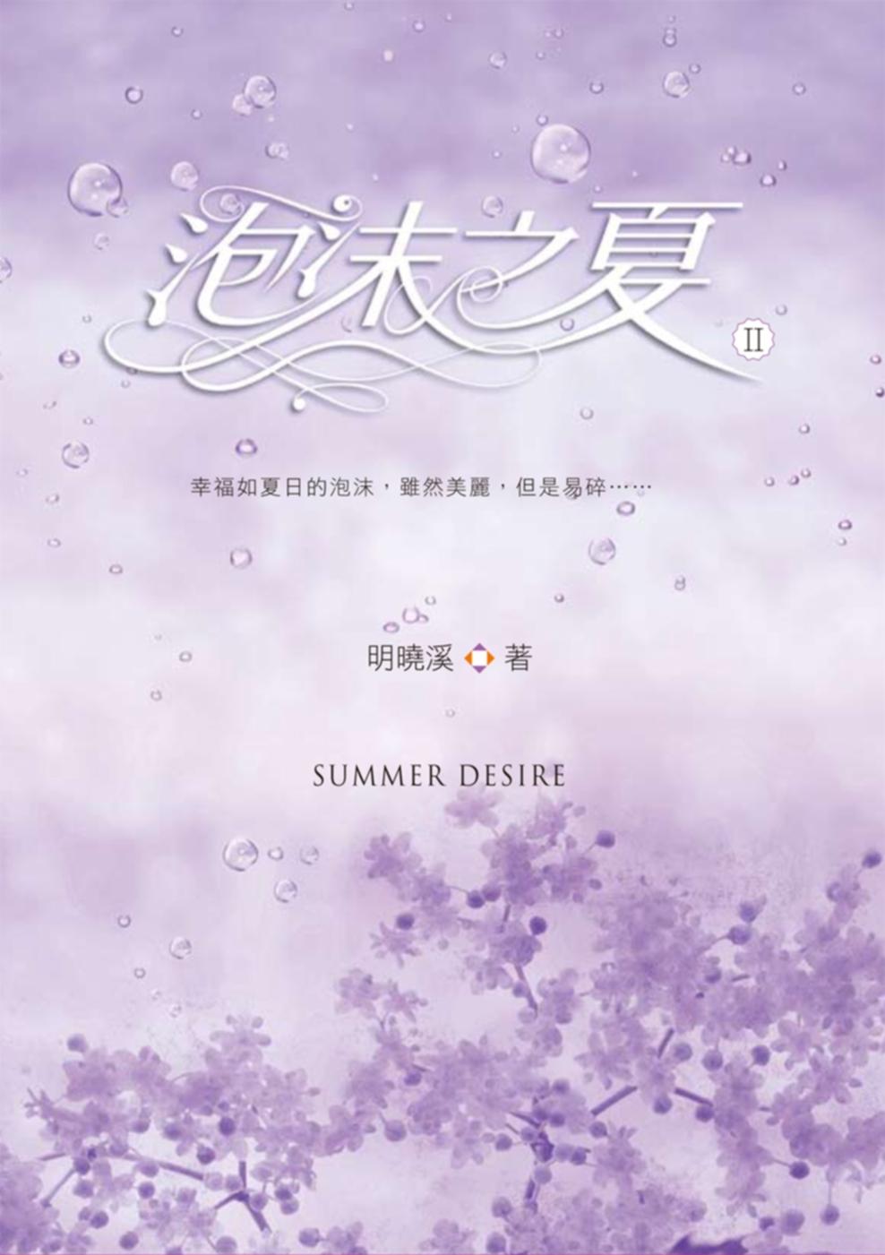 泡沫之夏Ⅱ