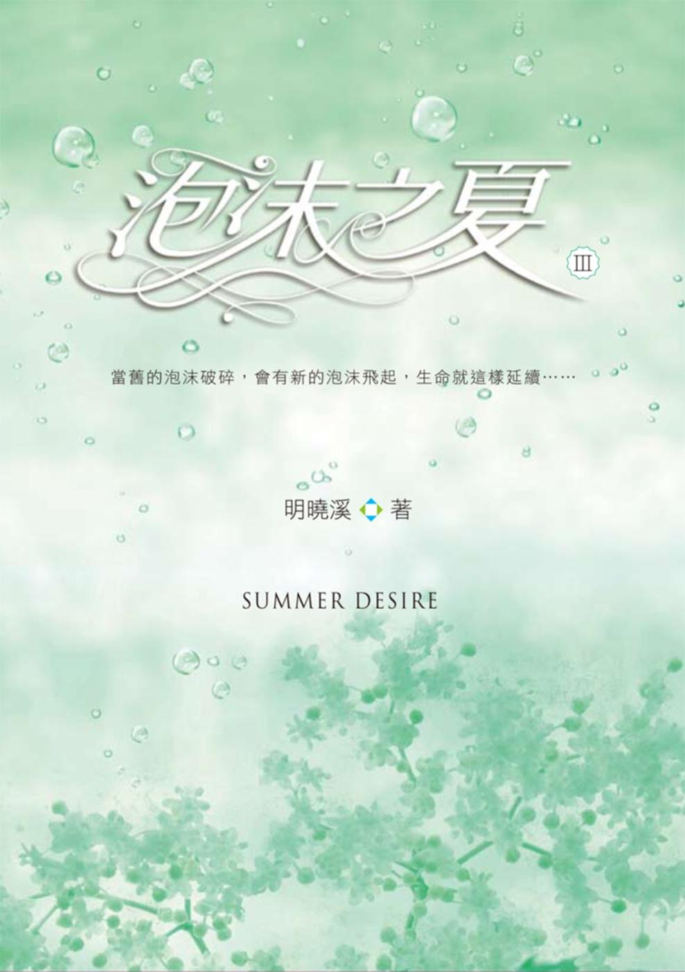 泡沫之夏Ⅲ