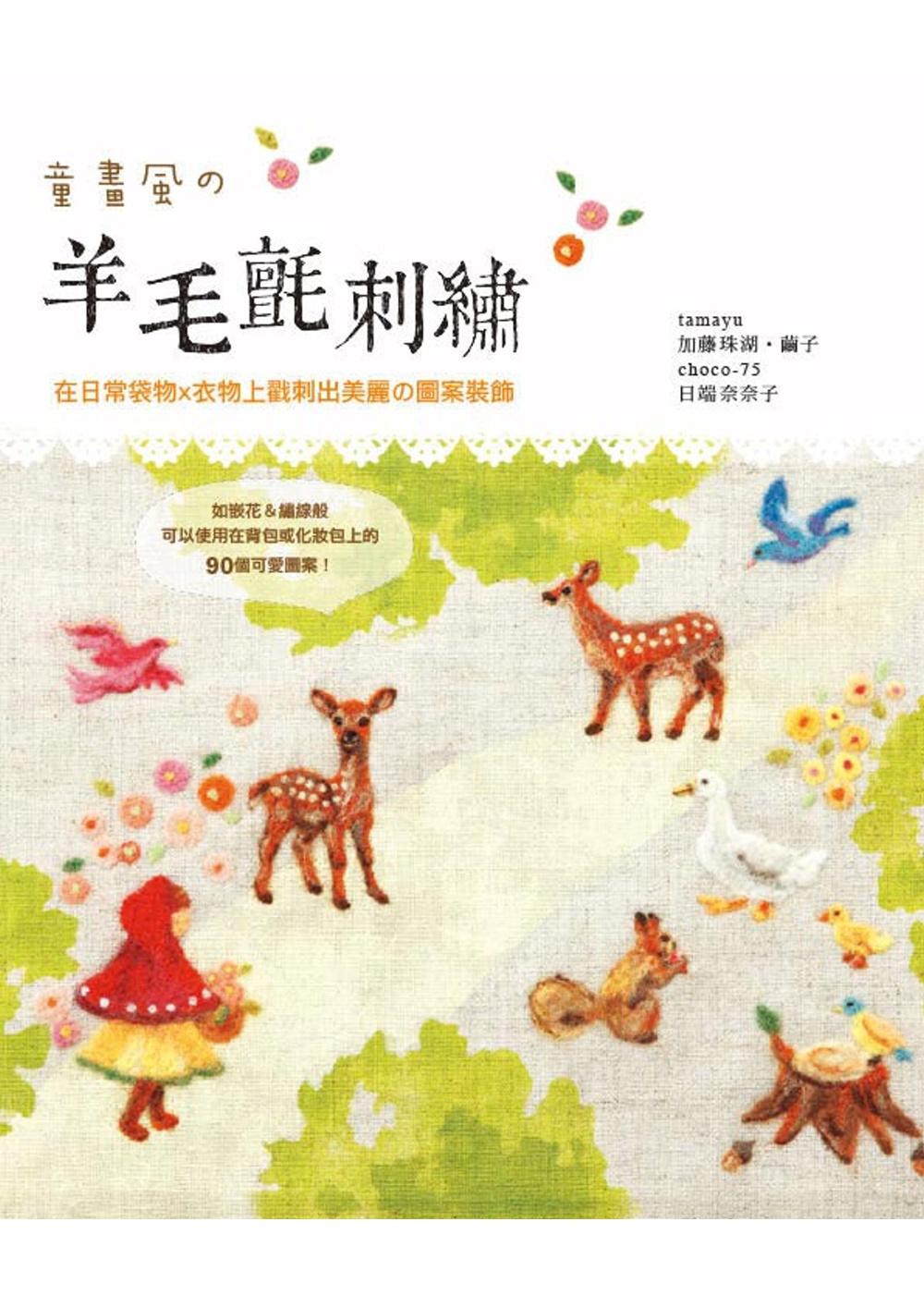 童畫風の羊毛氈刺繡:在日常袋物x衣物上戳刺出美麗の圖案裝飾