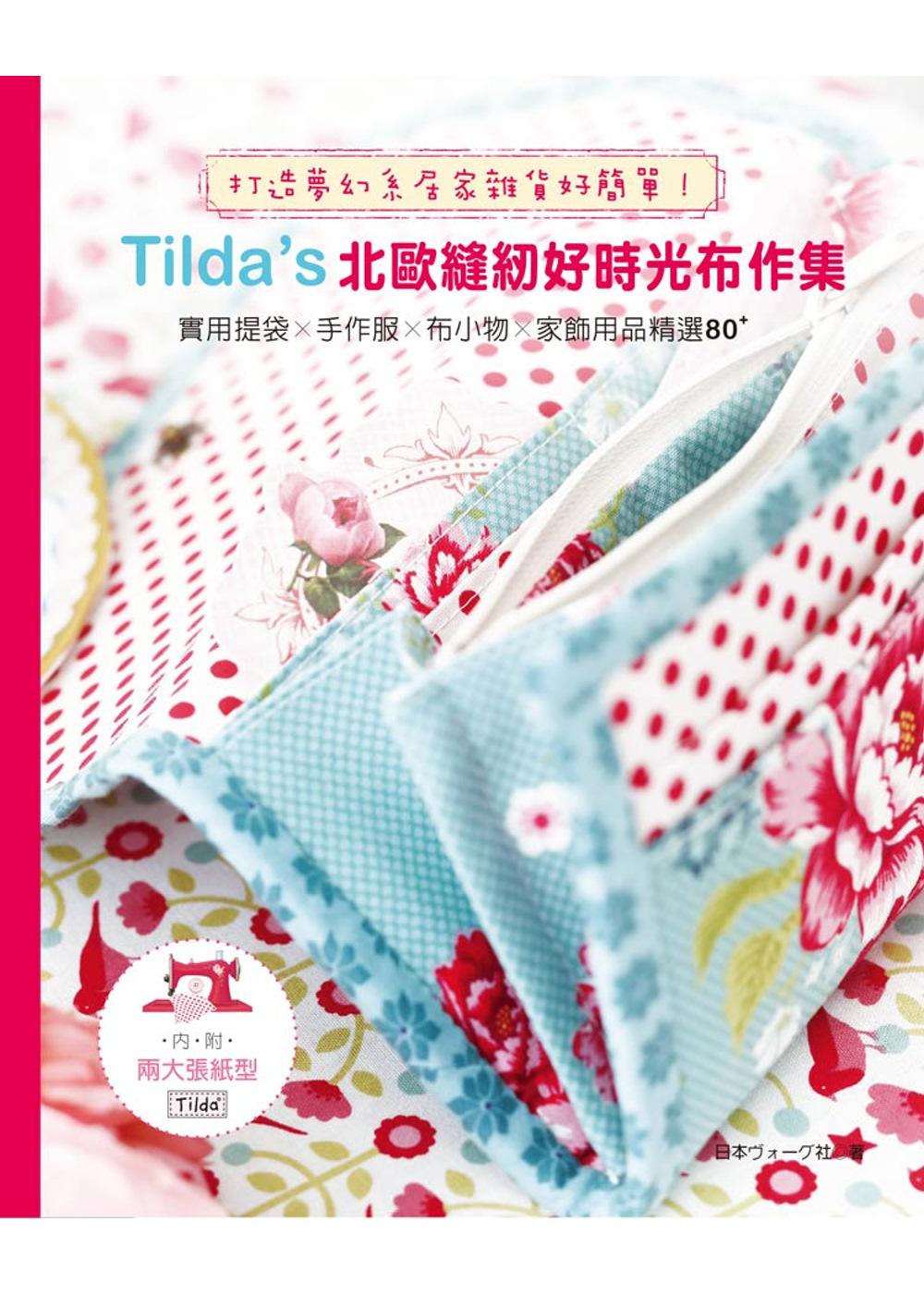 打造夢幻系居家雜貨好簡單^!Tilda's北歐縫紉好時光布作集: 提袋×手作服×布小物×家