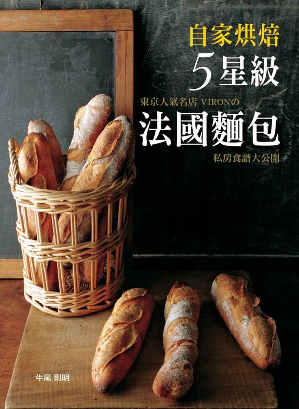 自家烘焙5星級法國麵包!東京 名店VIRONの私房食譜大公開