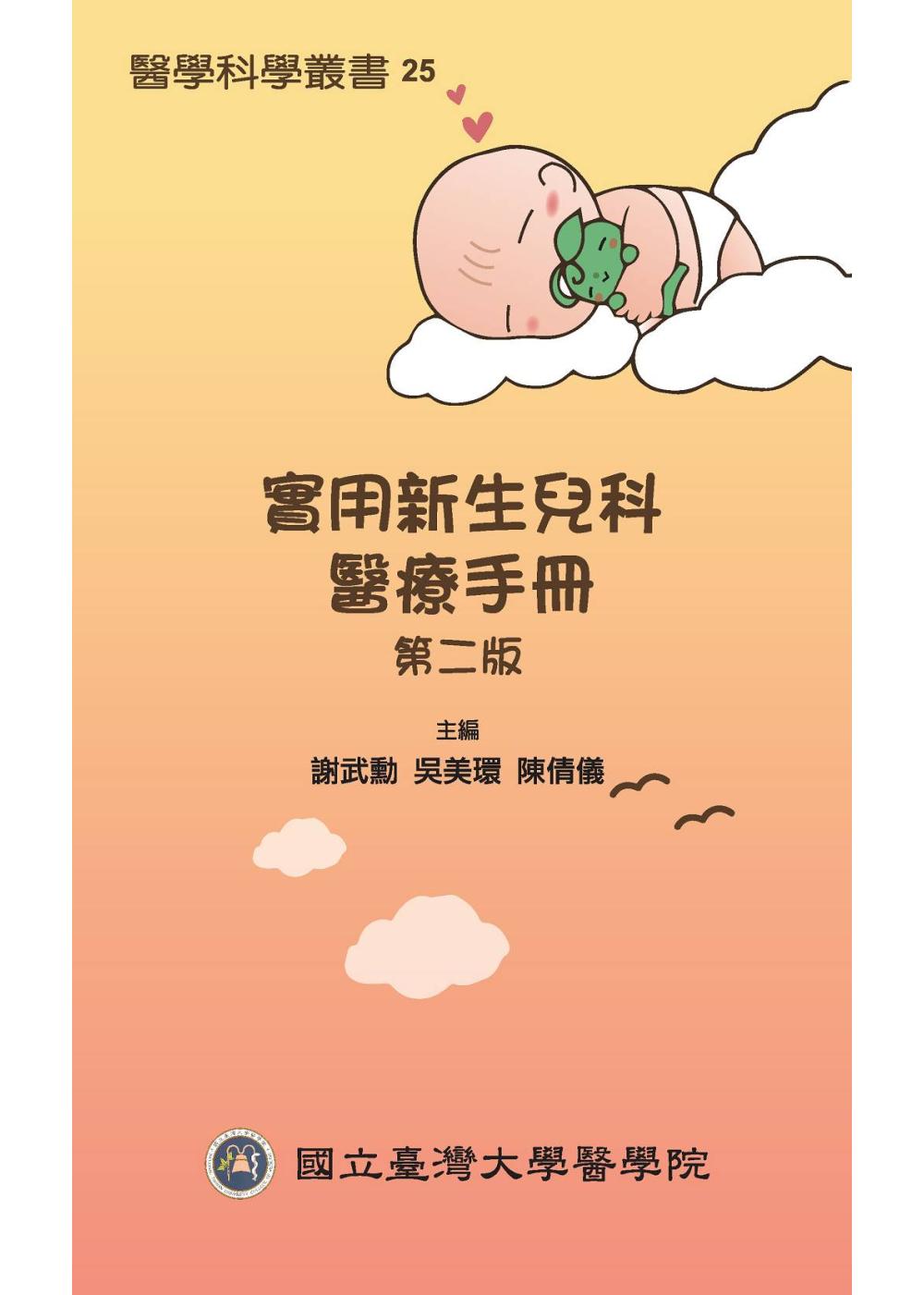 實用新生兒科醫療手冊 第二版