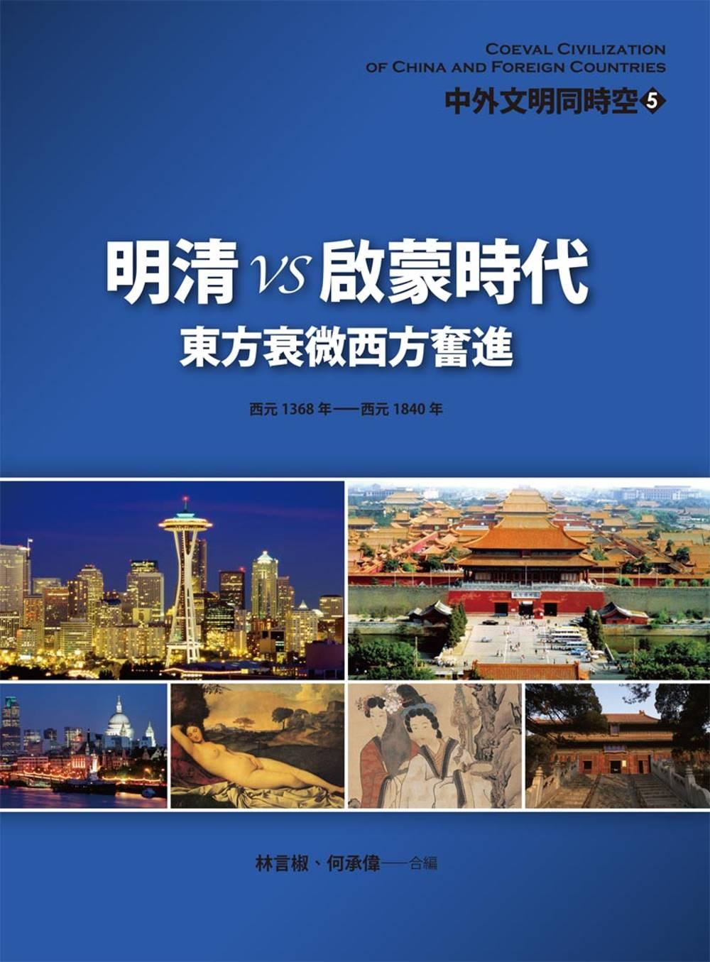 中外文明同時空5 明清VS啟蒙時代:東方衰微西方奮進