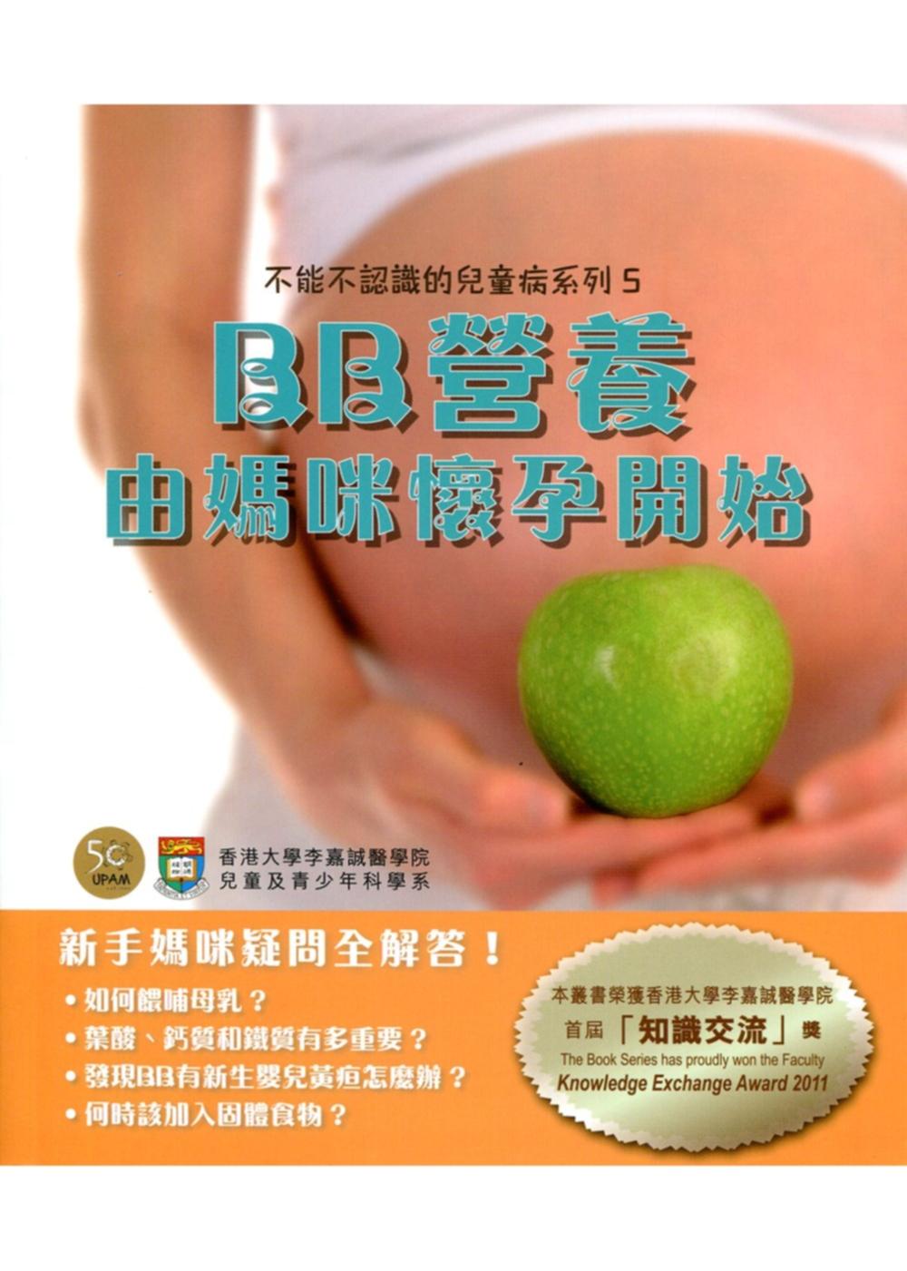 BB營養由媽咪懷孕開始