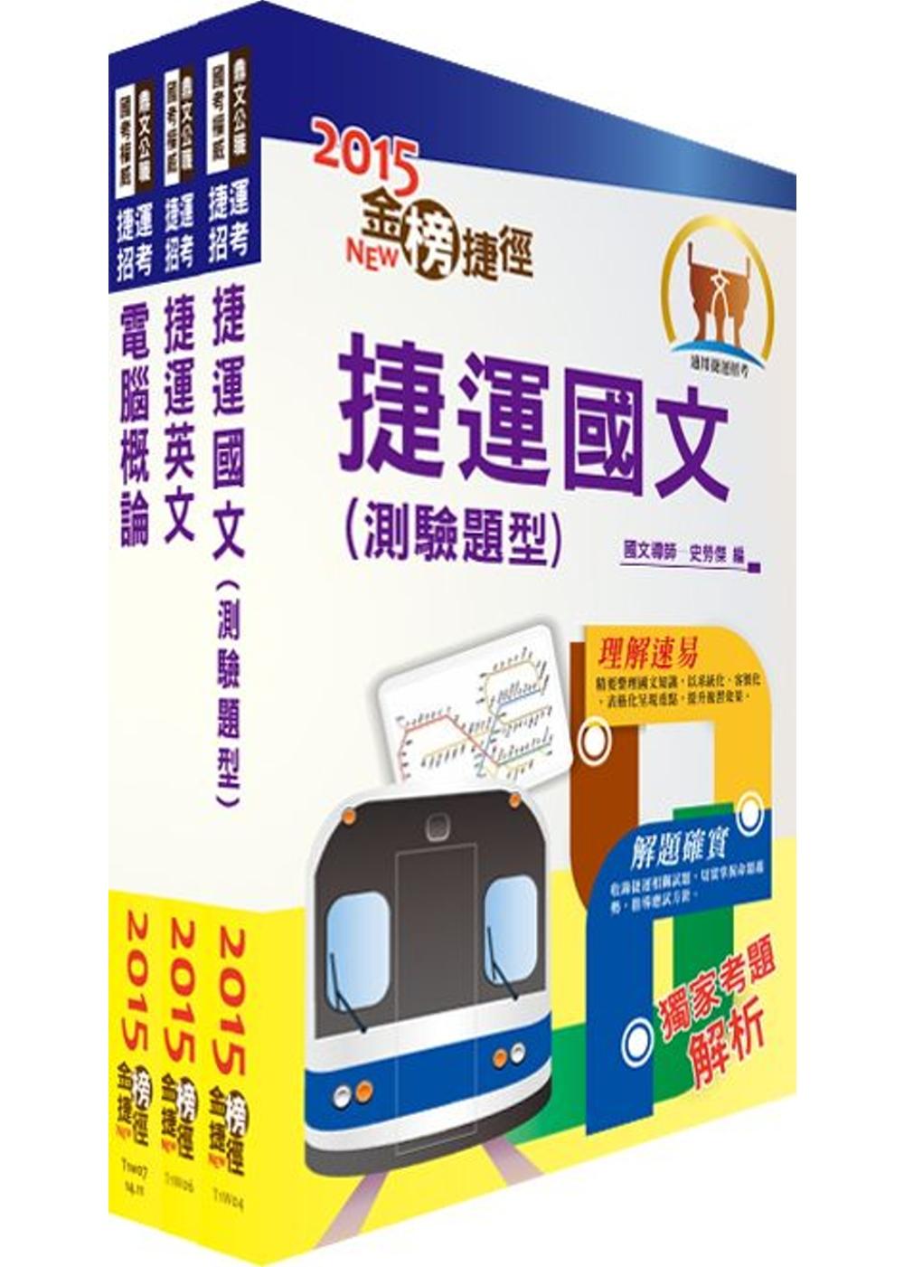 104年台北捷運招考(技術員)共同科目套書(國文為國語文)(獨家贈送線上題庫)