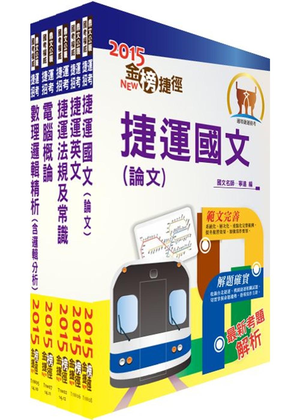 104年台北捷運招考(助理控制員-運務)套書(不含軌道工程)(獨家贈送線上題庫)