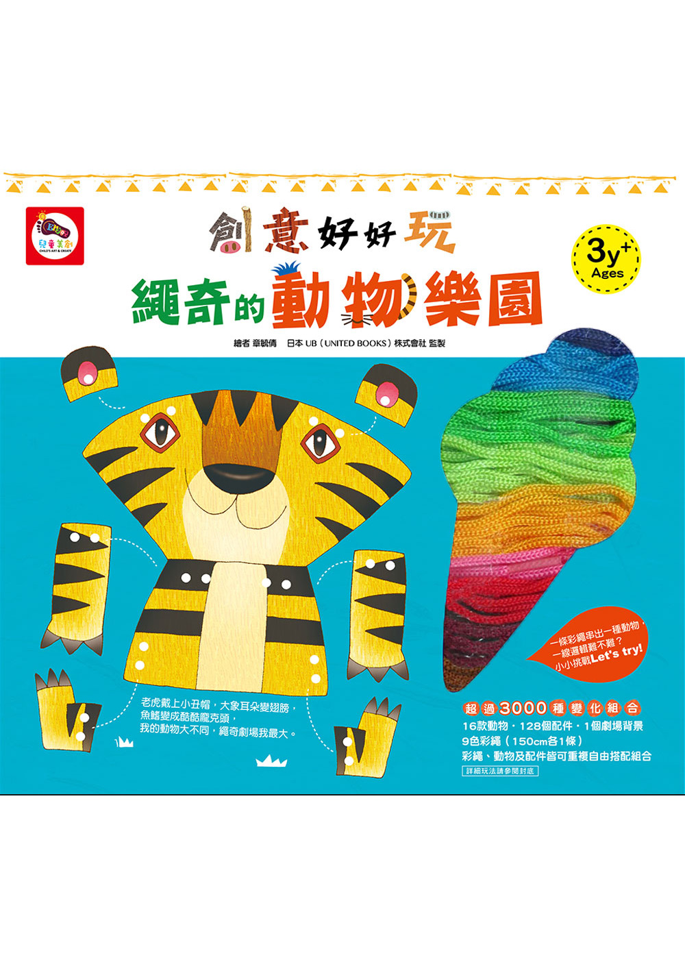 好好玩:繩奇的動物樂園  穿繩遊戲,內附16個 動物 128個  9色彩繩 1個劇場背景