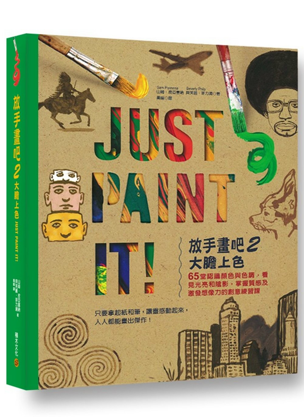 放手畫吧2 大膽上色!Just Paint It!:65堂認識顏色與色調,看見光亮和陰影,掌握質感及激發想像力的創意練習課