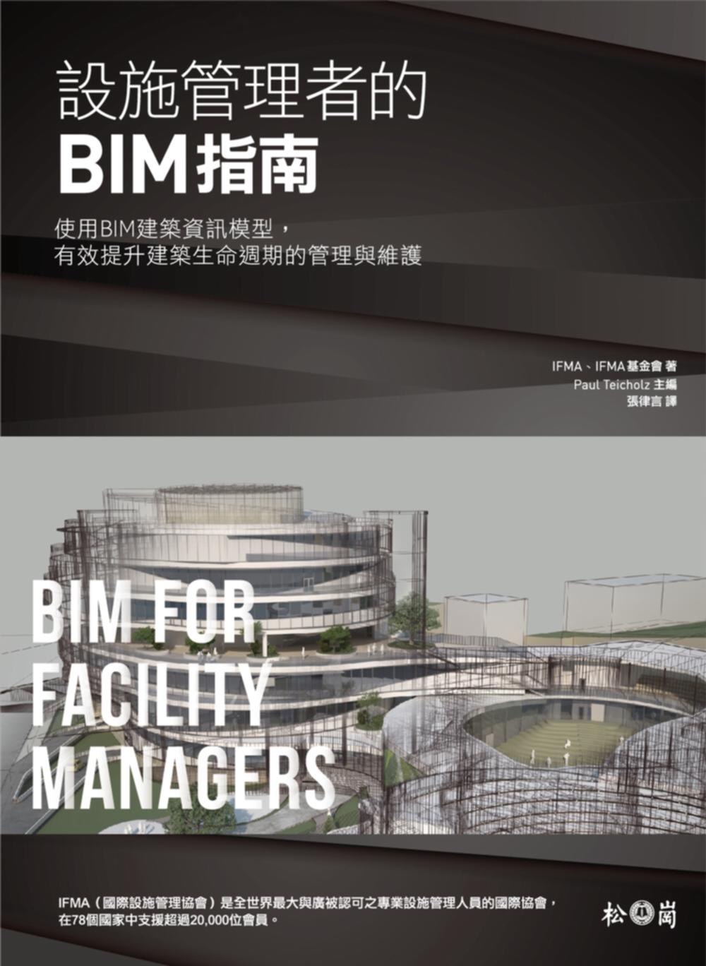 設施管理者的BIM指南:使用BIM建築資訊模型,有效提升 建築生命週期的管理與維護
