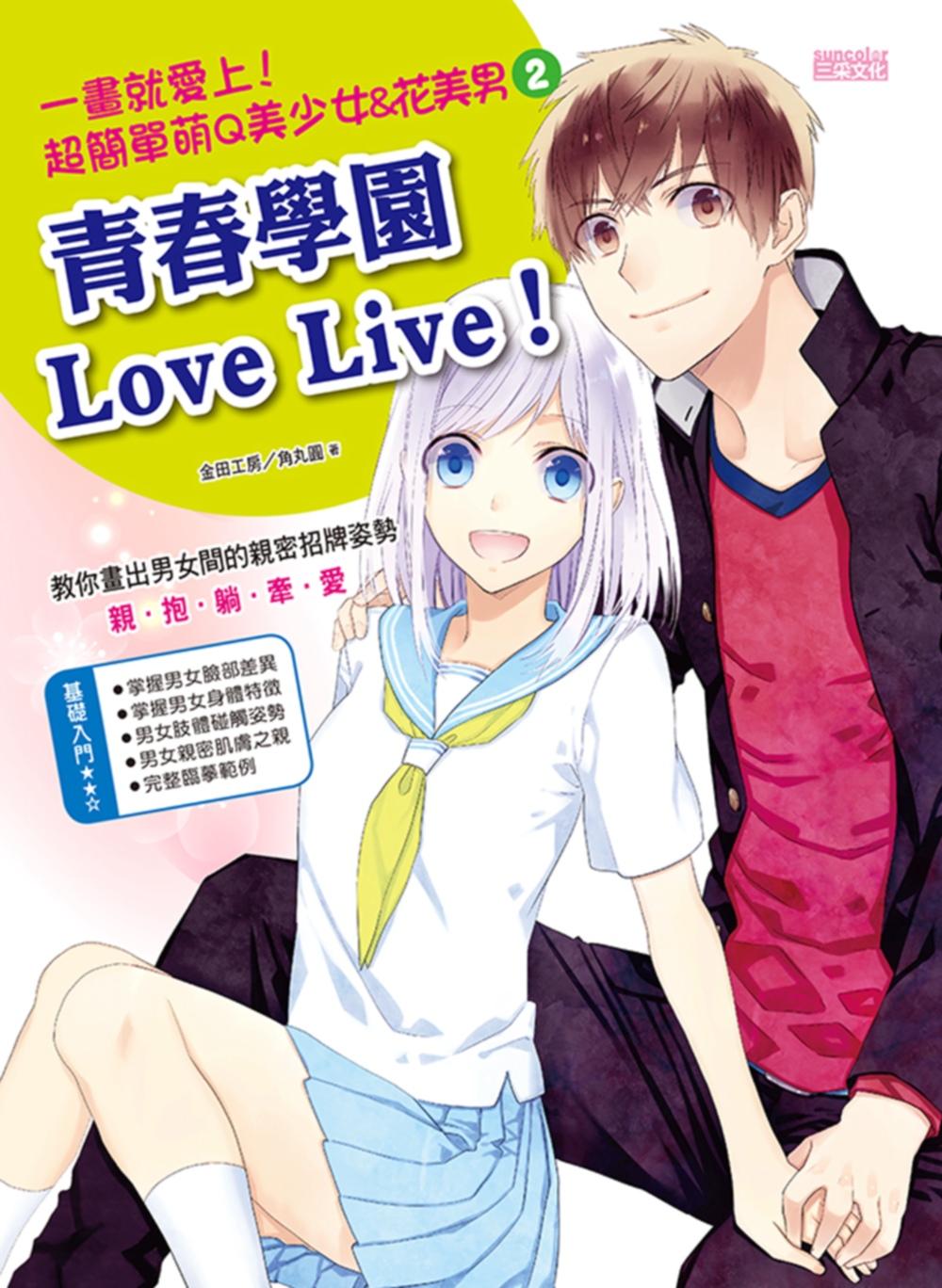 一畫就愛上^!超簡單萌Q美少女 花美男2^(青春學園Love Live^!^)
