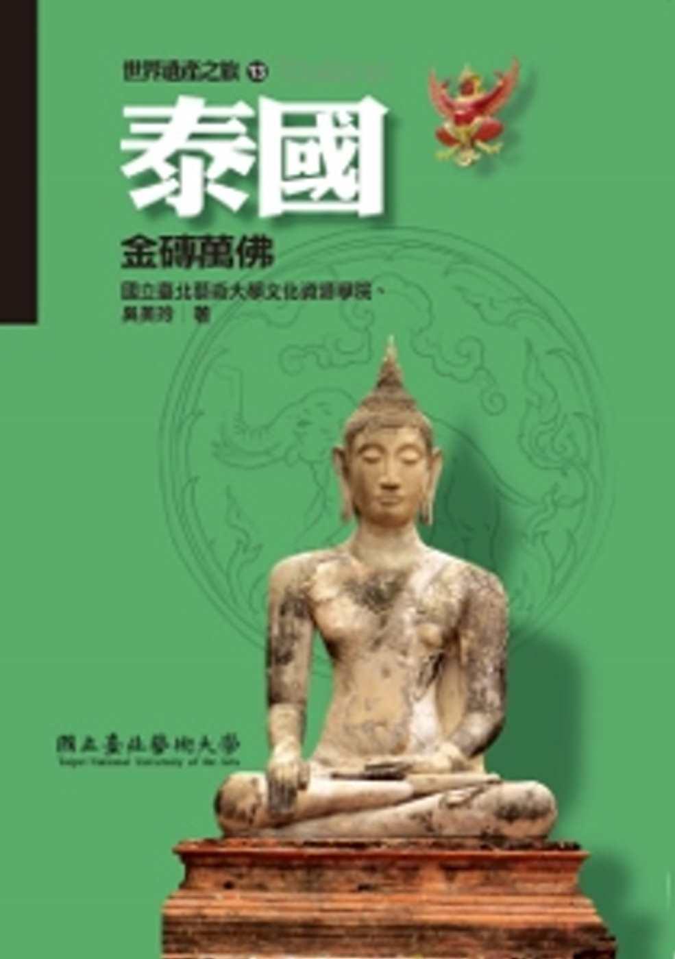 泰國:金磚萬佛(世界遺產之旅13)