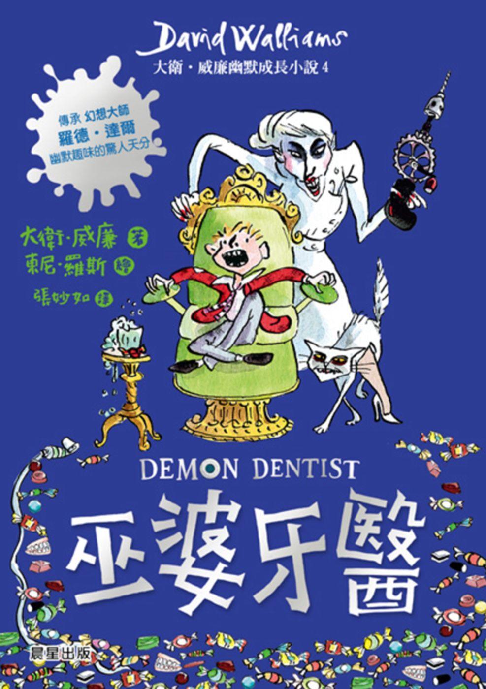 巫婆牙醫:大衛‧威廉幽默成長小說4