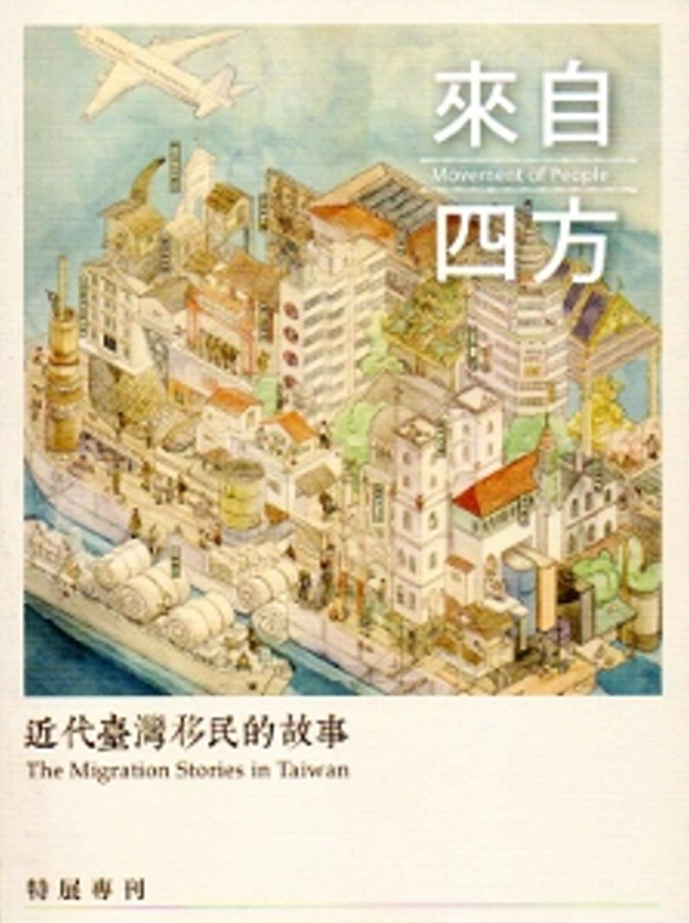 來自四方:近代臺灣移民的故事特展專刊