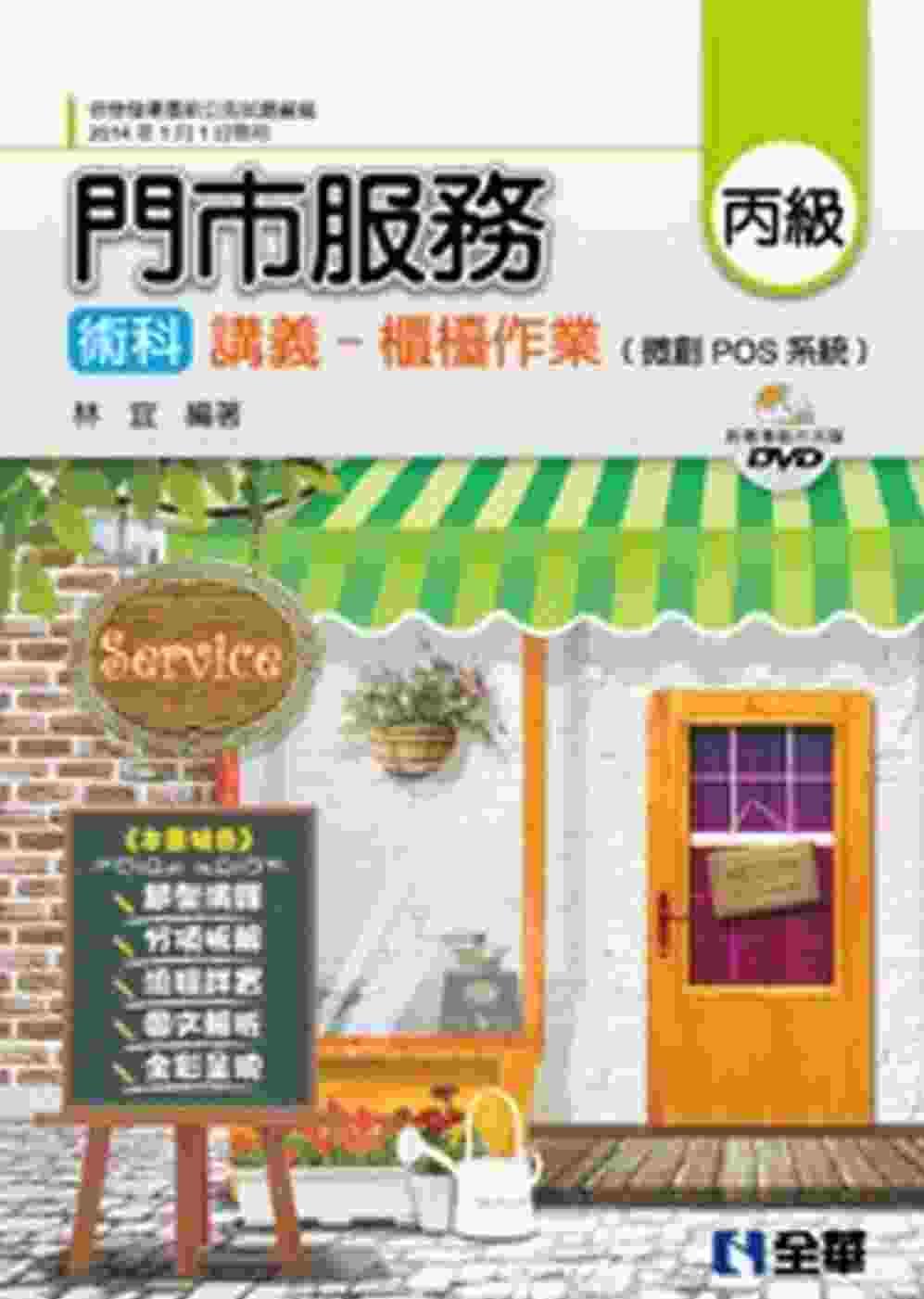 丙級門市服務術科講義:櫃檯作業^(微創POS系統、教學影片光碟^)