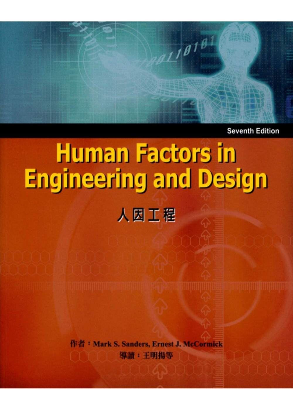 Human Factors in Engineering and Design 7 e 人