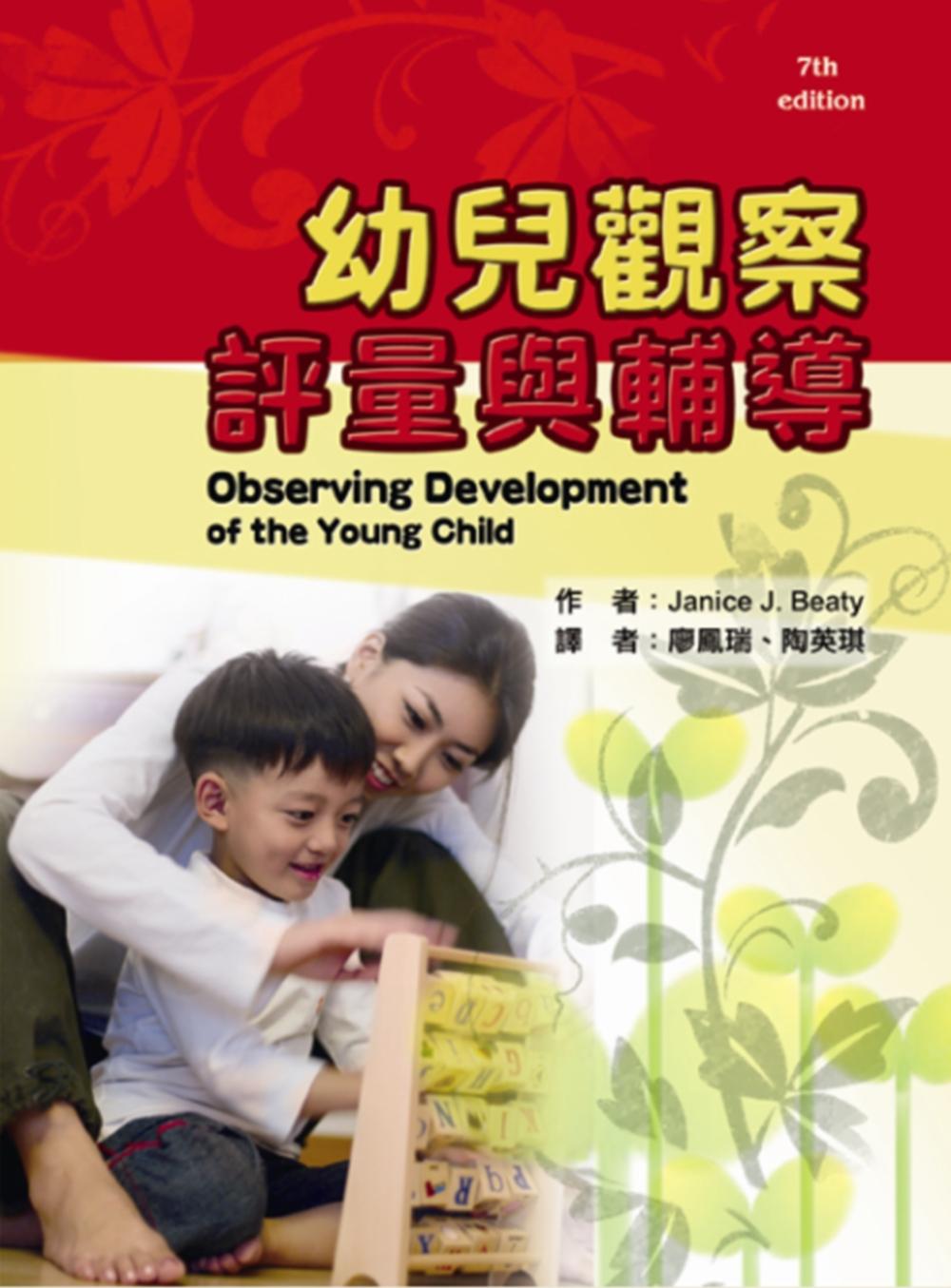 幼兒觀察評量與輔導